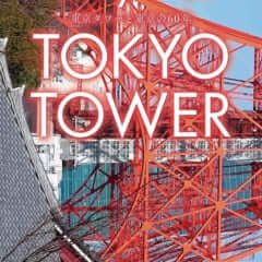 Tokyo of TOKYO TOWER