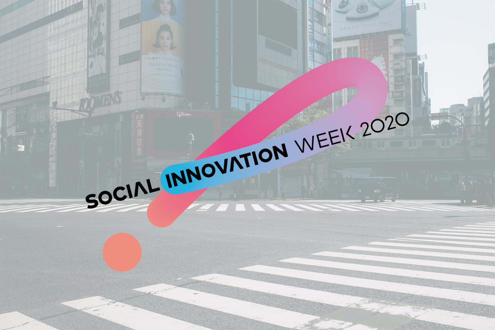 国内最大級のソーシャルデザインをテーマにした渋谷の都市フェス<SIW 2020>がいよいよ明日開幕!AMIAYAがIcon of SIWに就任 art201106_siw2020_main