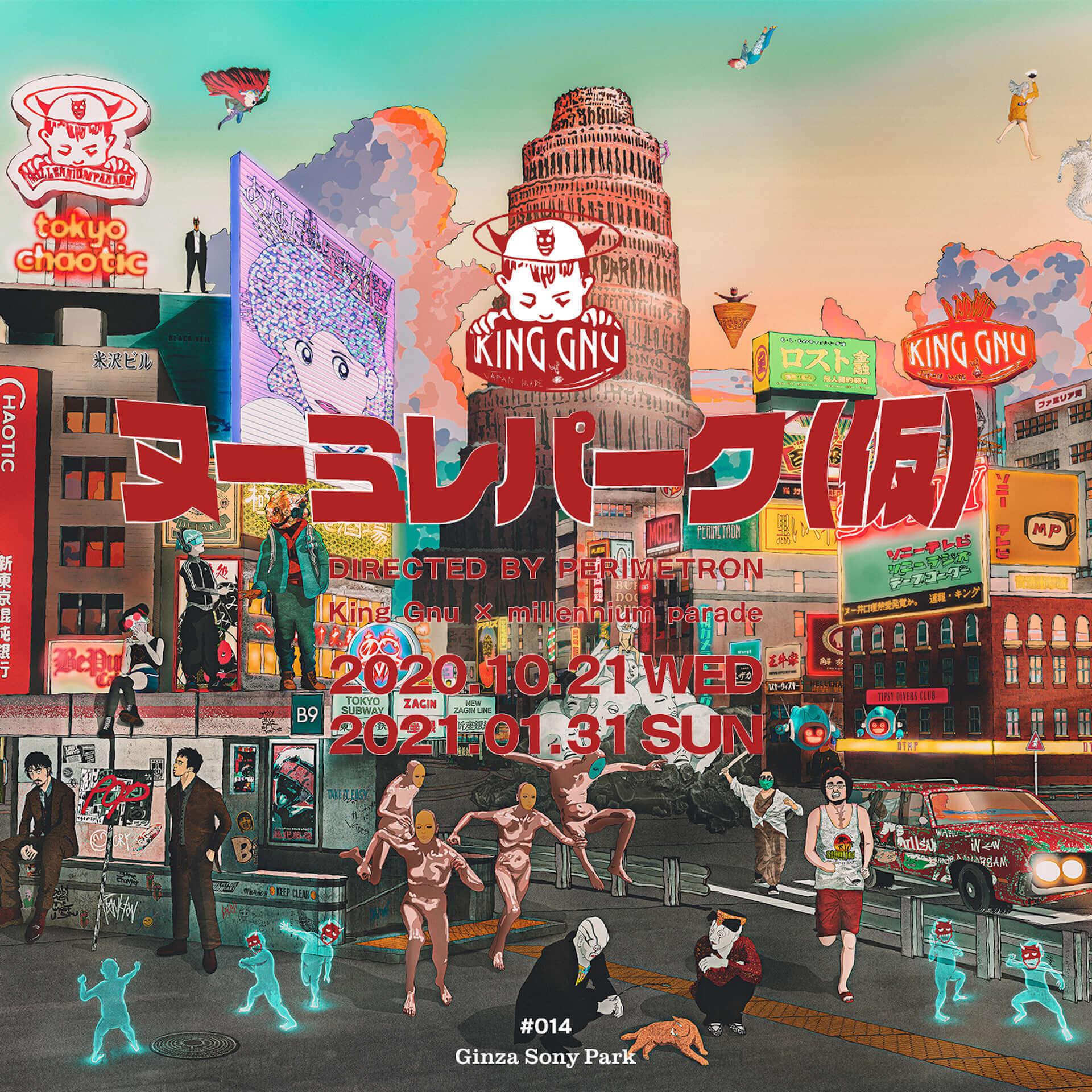 """King Gnu初のアリーナツアー、幕張メッセでは新曲""""千両役者""""も披露!ファイナル公演のライブレポートが到着 music201207_kinggnu_10-1920x1920"""