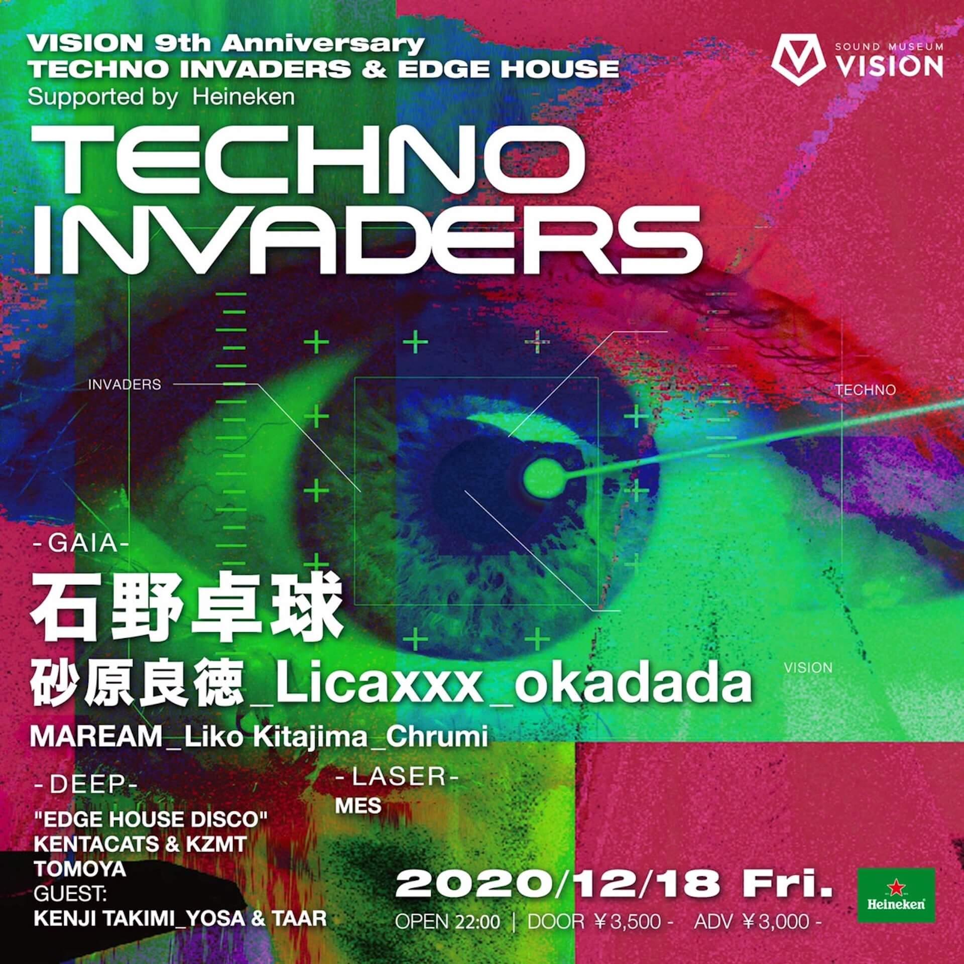 VISIONの9周年パーティー初日にTECHNO INVADERSとEDGE HOUSEのコラボが実現!石野卓球、砂原良徳、Licaxxx、okadadaらが出演 music201208_vision-main
