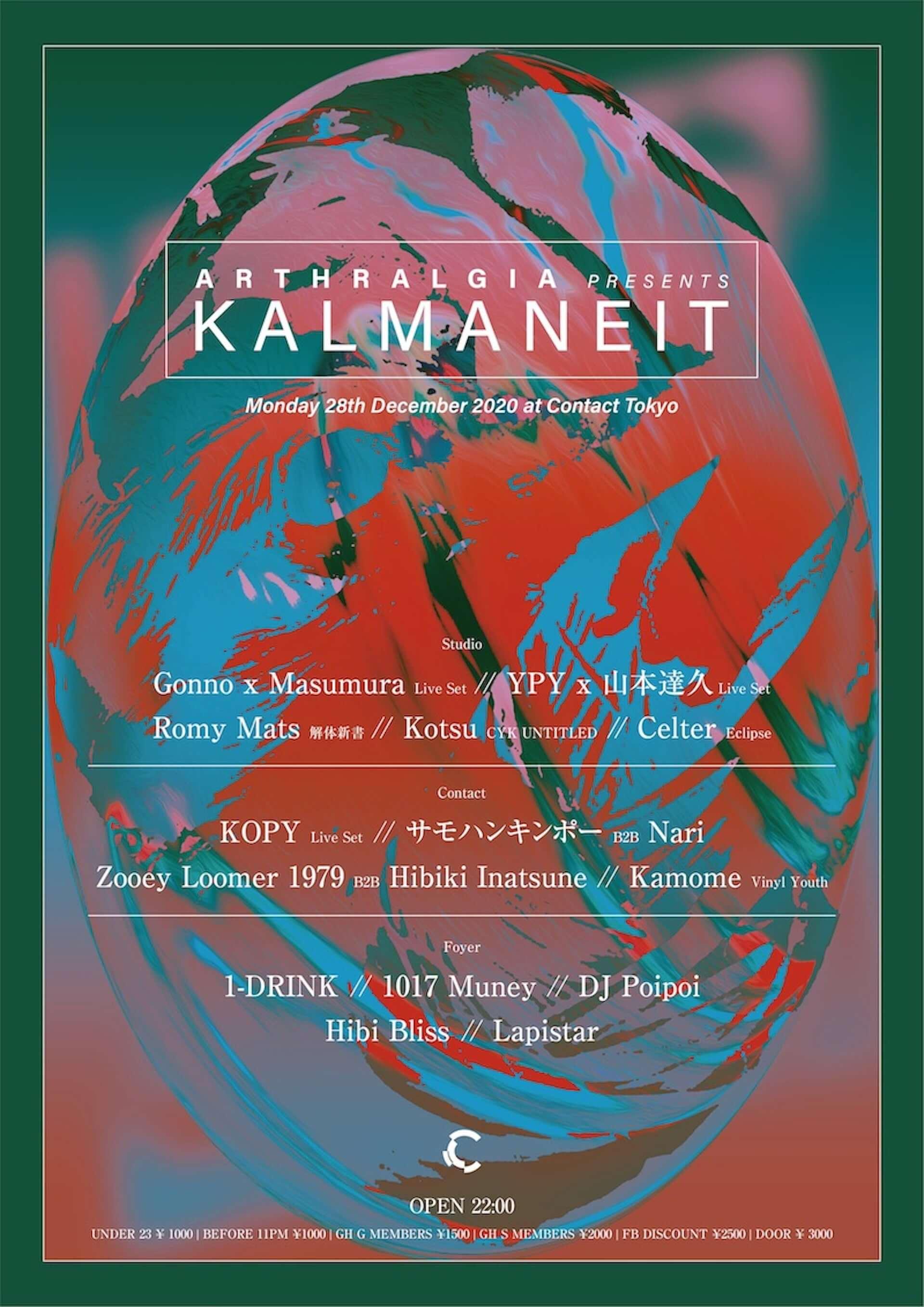Gonno×Masumura、YPY×山本達久のコラボライブなど盛り沢山!渋谷Contactにて年末の祝祭<KALMANEIT>が開催決定 music201208_contact_5-1920x2714