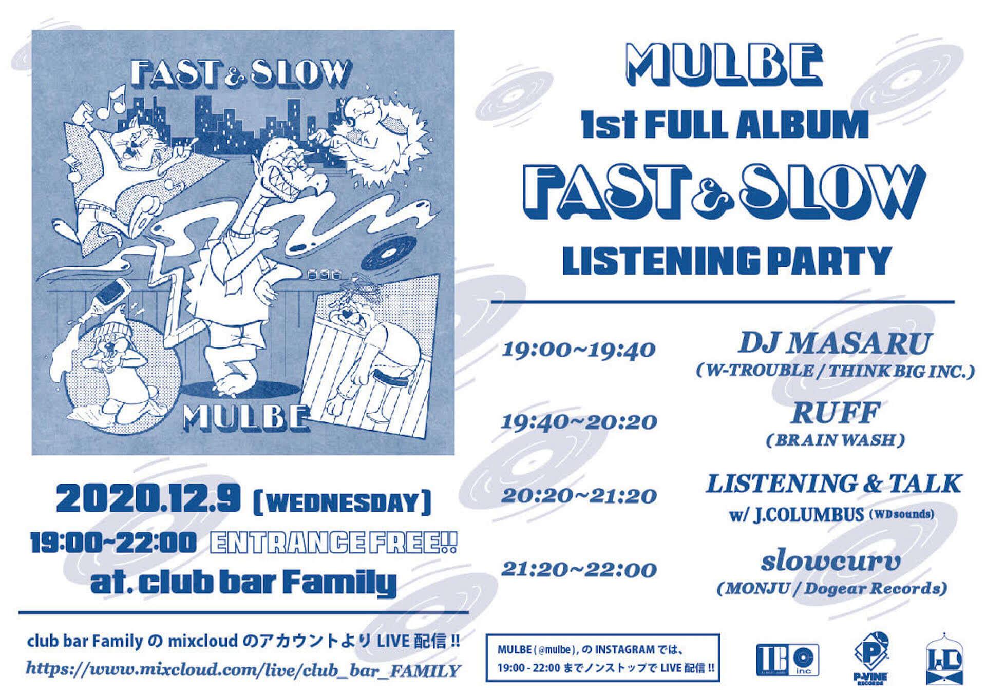 MULBEの1stアルバム『FAST&SLOW』がCD&デジタルでリリース!リスニングパーティーは渋谷club bar FAMILYにて本日開催 music201209_mulbe_4-1920x1356