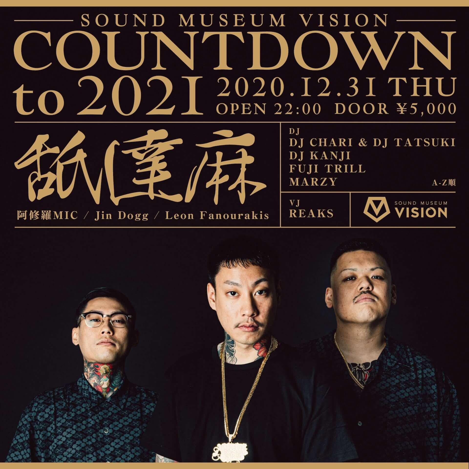 舐達麻が渋谷VISIONのカウントダウンパーティーに出演決定!Jin Dogg、Leon Fanourakis、MARZYらも登場 music201209_namedaruma_1-1920x1920