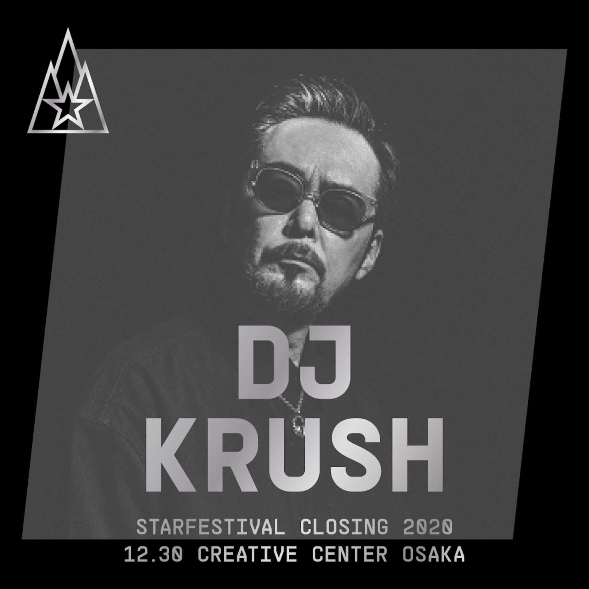 年末パーティー<STAR FESTIVAL CLOSING>が今年も開催決定!KOHH、DJ KRUSH、dj masda、AOKI takamasaらが登場 music201209_starfestival_2-1920x1920
