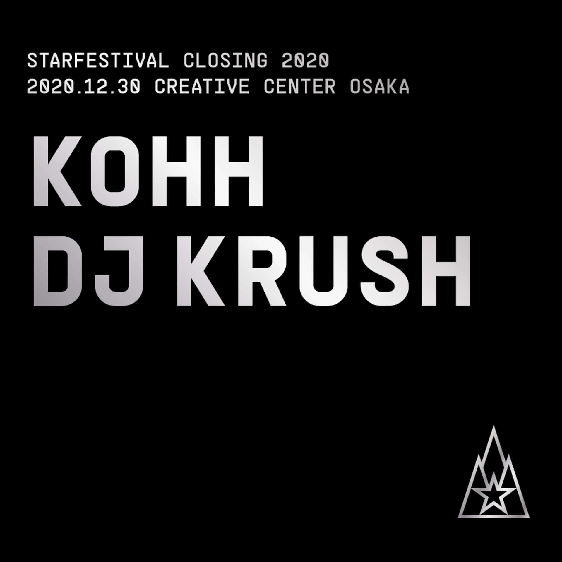 年末パーティー<STAR FESTIVAL CLOSING>が今年も開催決定!KOHH、DJ KRUSH、dj masda、AOKI takamasaらが登場 music201209_starfestival_3-1920x1920