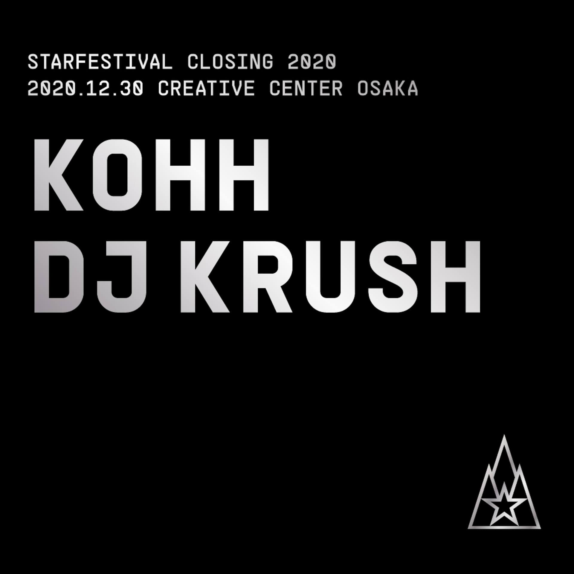 年末パーティー<Starfestival closing 2020>の追加出演者が発表!釈迦坊主、KM、Kyokaらがラインナップ music201209_starfestival_3
