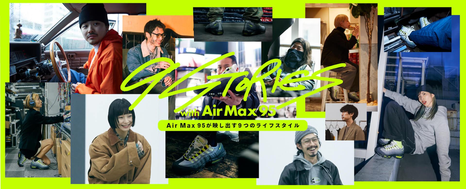 ナイキの定番モデル「AIR MAX 95」がビンテージカラーのブラック&ネオンイエローで復活!パーカーやTシャツなどアパレルラインも life201209_airmax95_2