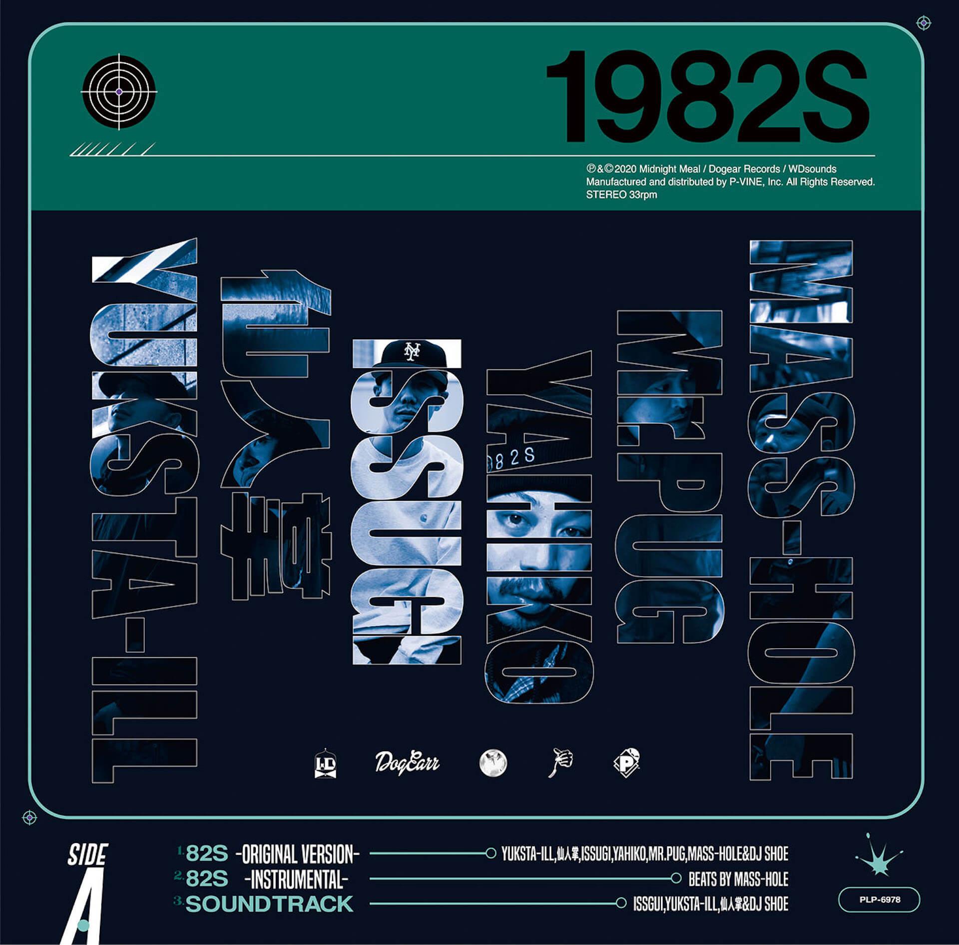 MASS-HOLE、ISSUGI、仙人掌、Mr.PUGら1982年世代によるコレクティブ1982sのオフィシャル作品が限定プレスでアナログ化決定! music201210_1982s_main