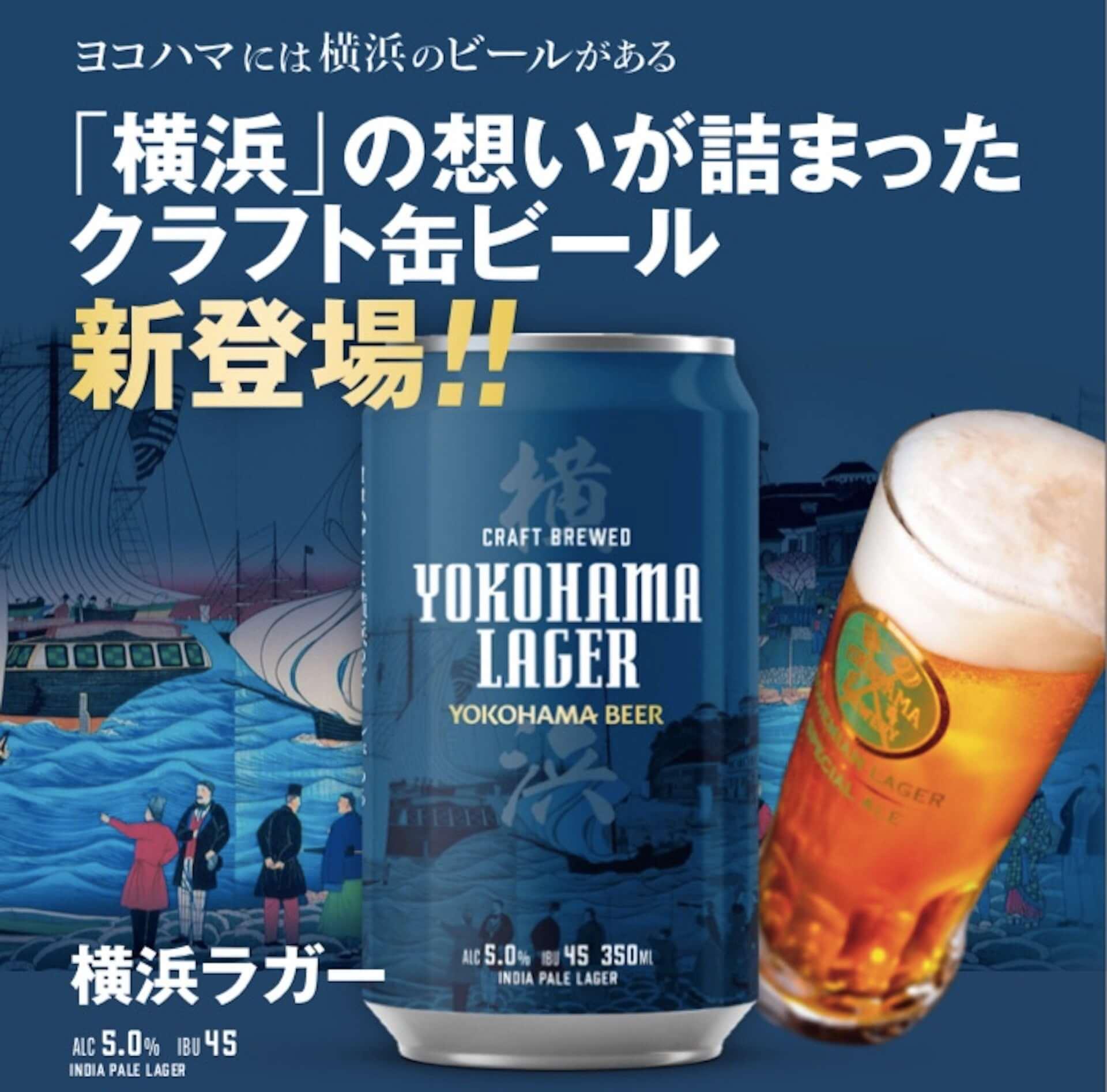 クラフトビールメーカー「横浜ビール」初の缶ビールが発売決定!オリジナルTシャツなどがもらえるSNSキャンペーンも gourmet201210_yokohamabeer_5-1920x1895