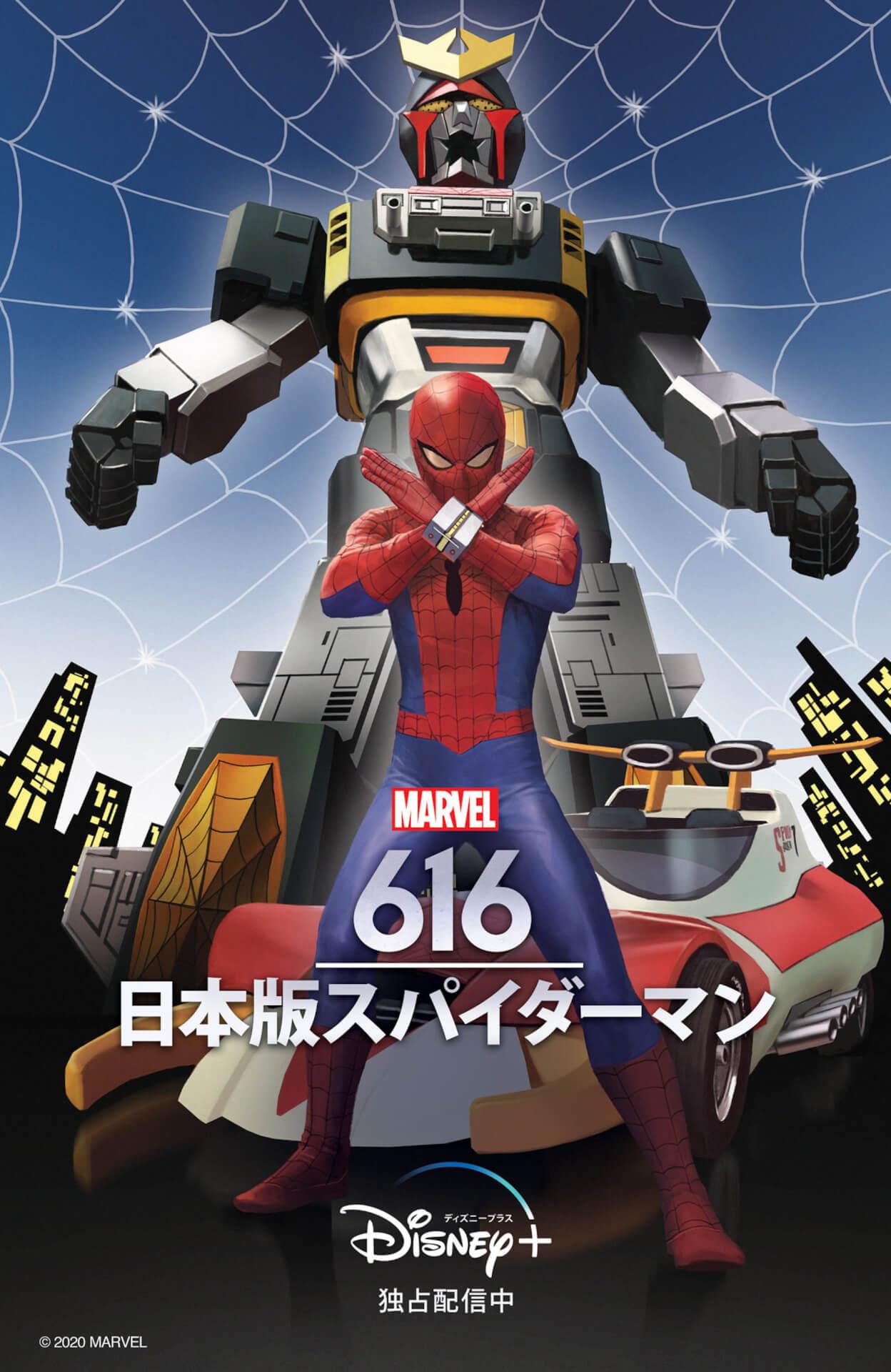 『東映版スパイダーマン』の魅力に迫る!?『マーベル616』を手がけたデヴィッド・ゲルブ監督にインタビュー interview201211_marvel616_1