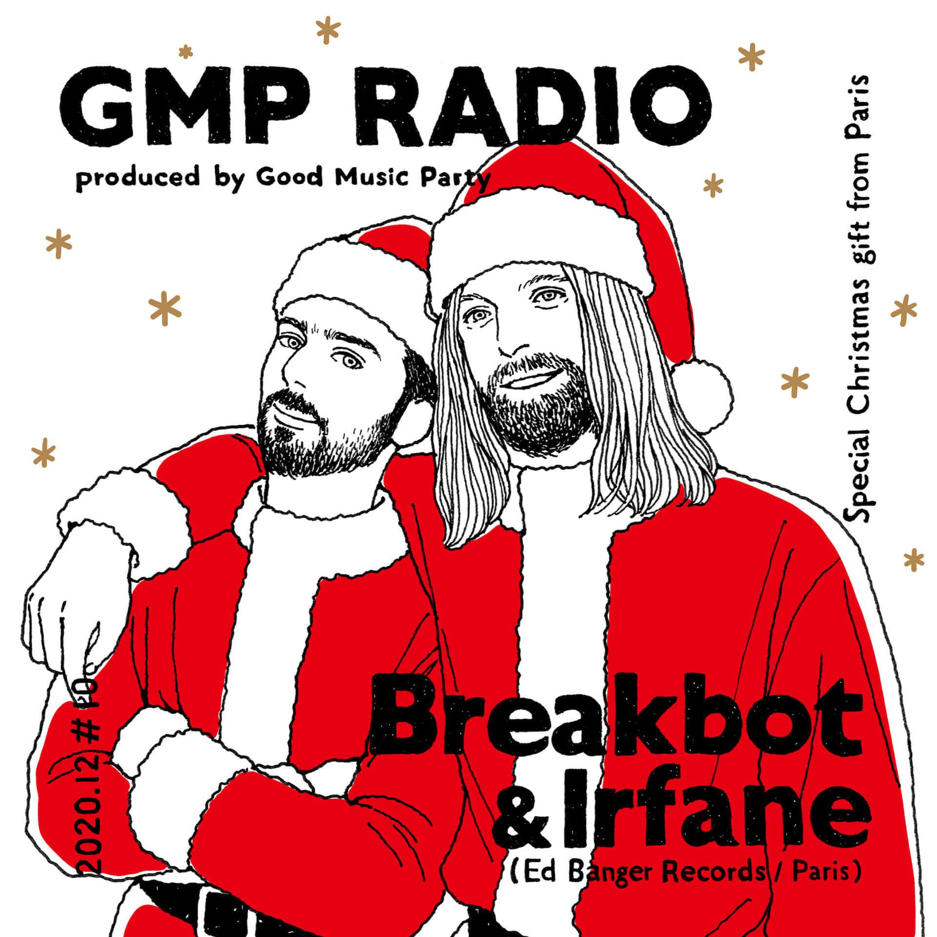 Breakbot & IrfaneのスペシャルDJミックスが「GMP Radio」にて公開!Run-DMC、Otis Reddingらのクリスマスソングなどセレクト music201211_breakbot-irfane_2-1920x1920