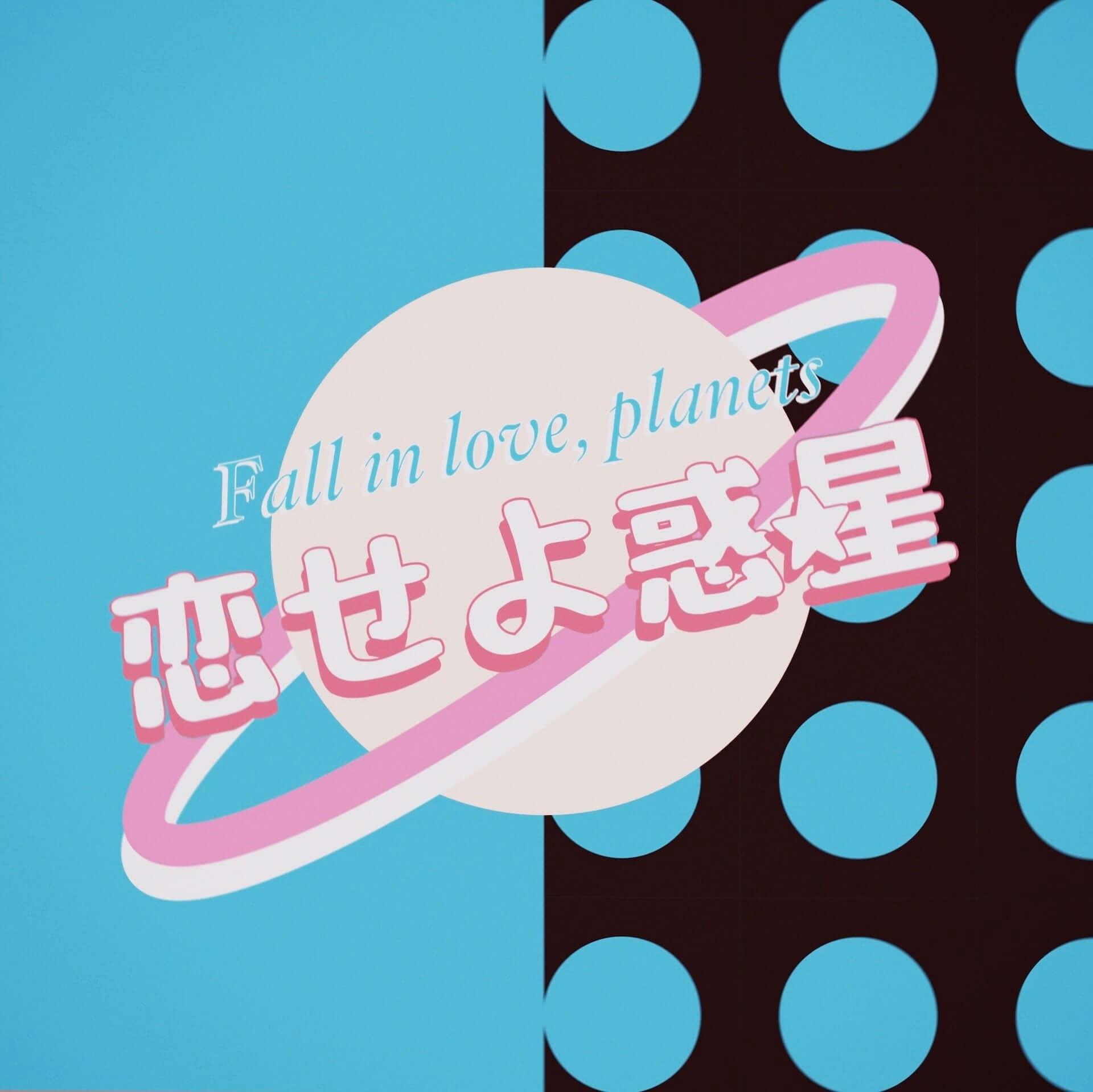 アマイワナの2nd EP『恋せよ惑星』がリリース決定!視聴会イベントが心斎橋にて開催&Instagram生配信も music201211_amaiwana_4-1920x1918