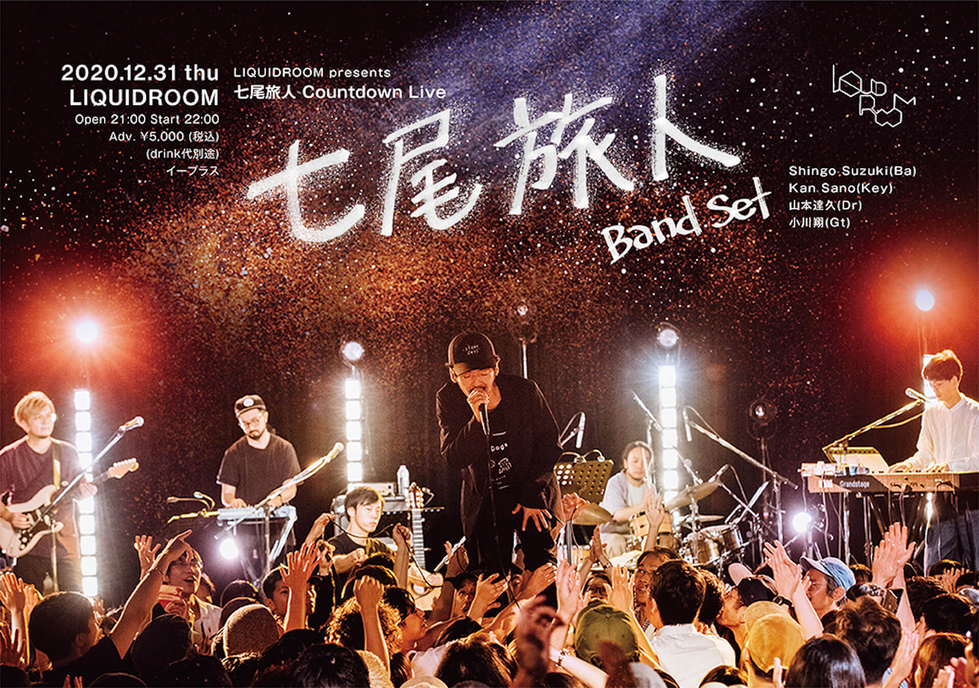 Keep The Beat Ticking「音楽の針を止めない」| Seiko × LIQUIDROOMのコラボレーションが決定 music201211-KeepTheBeatTicking-4