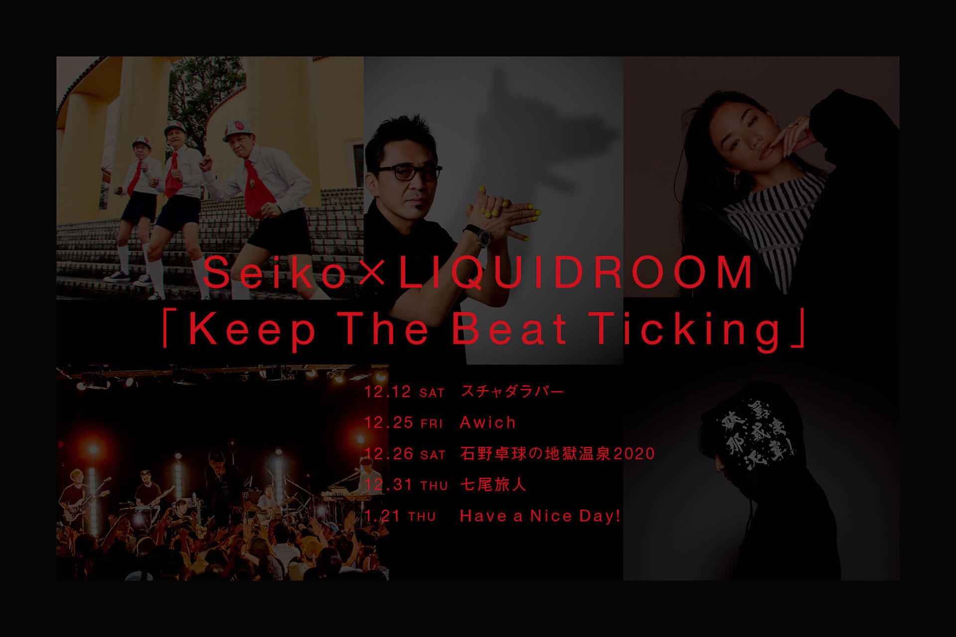 Keep The Beat Ticking「音楽の針を止めない」| Seiko × LIQUIDROOMのコラボレーションが決定 music201211-KeepTheBeatTicking