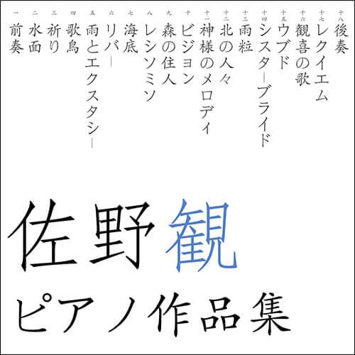 特別対談  前編:Kan Sano × 松重 豊 |出逢いとニューアルバムとMPC music201210_kansano-015