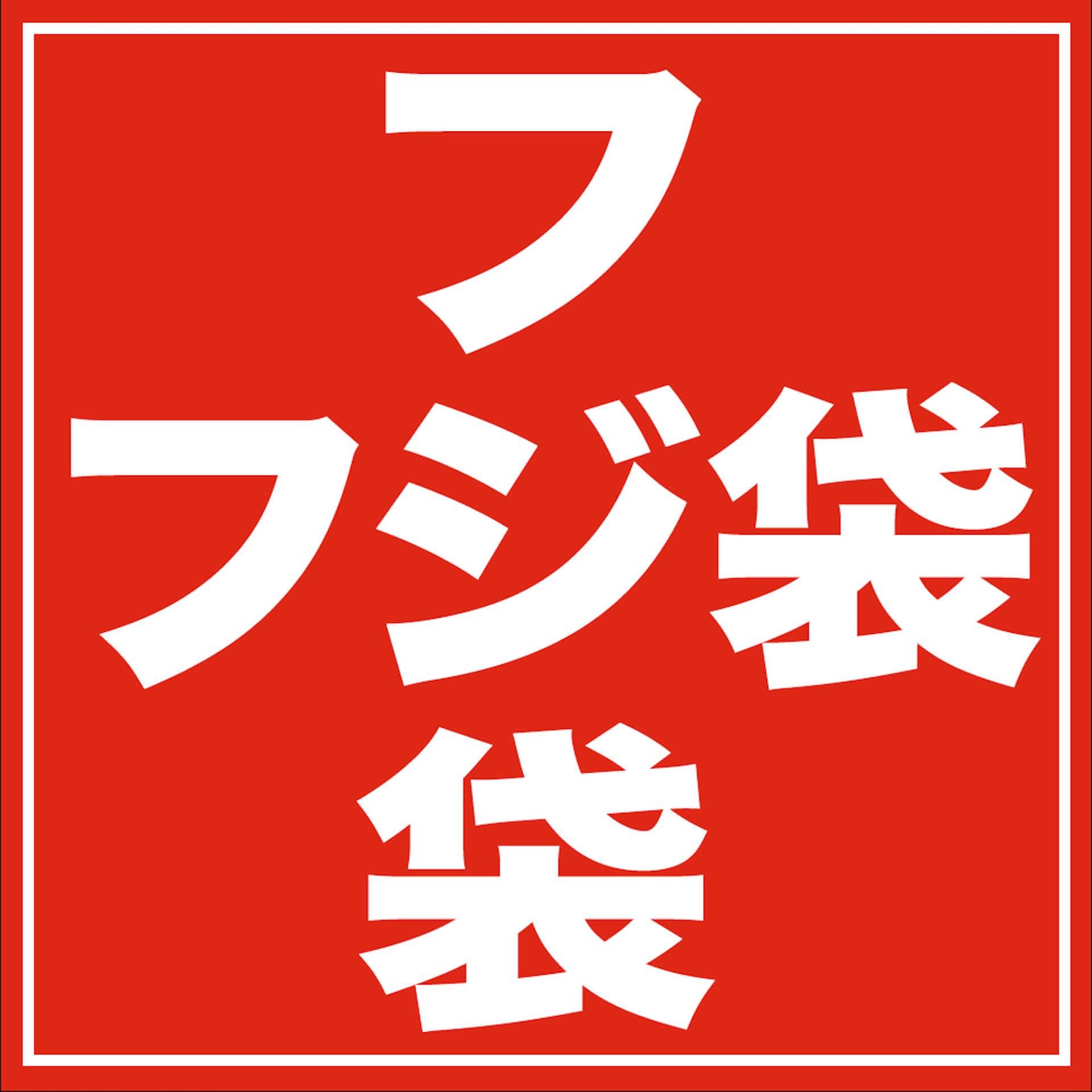 <FUJI ROCK FESTIVAL>公式グッズの新作が登場!大晦日イベント<KEEP ON FUJI ROCKIN' II>のチケットも明日発売 musicf201211_frf_2-1920x1920