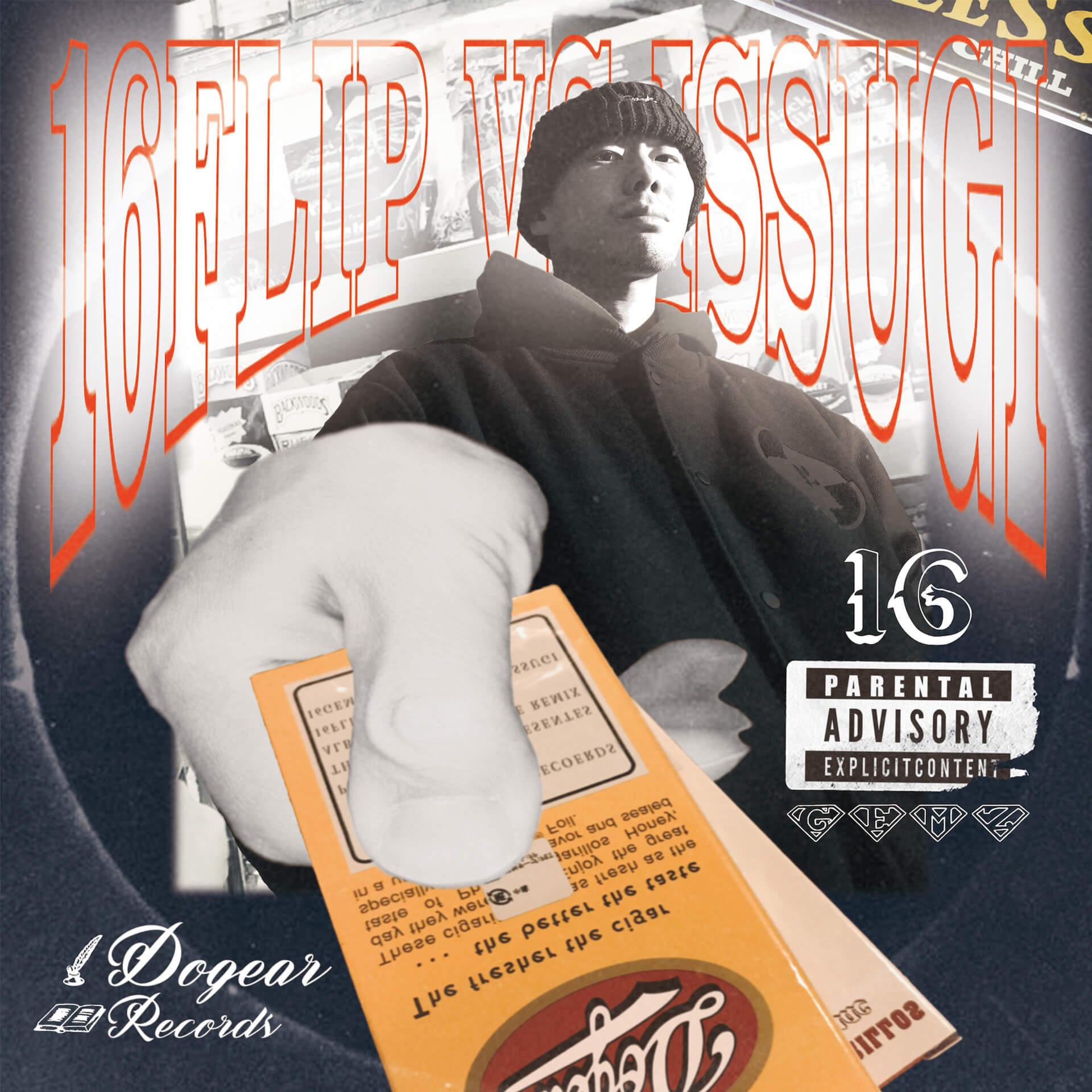 ISSUGIがアルバム『GEMZ』を自身のビートメイカー名義・16FLIPとして新たにリミックス!リサンプリングしたビートも収録 music201112_issugi_16flip_2