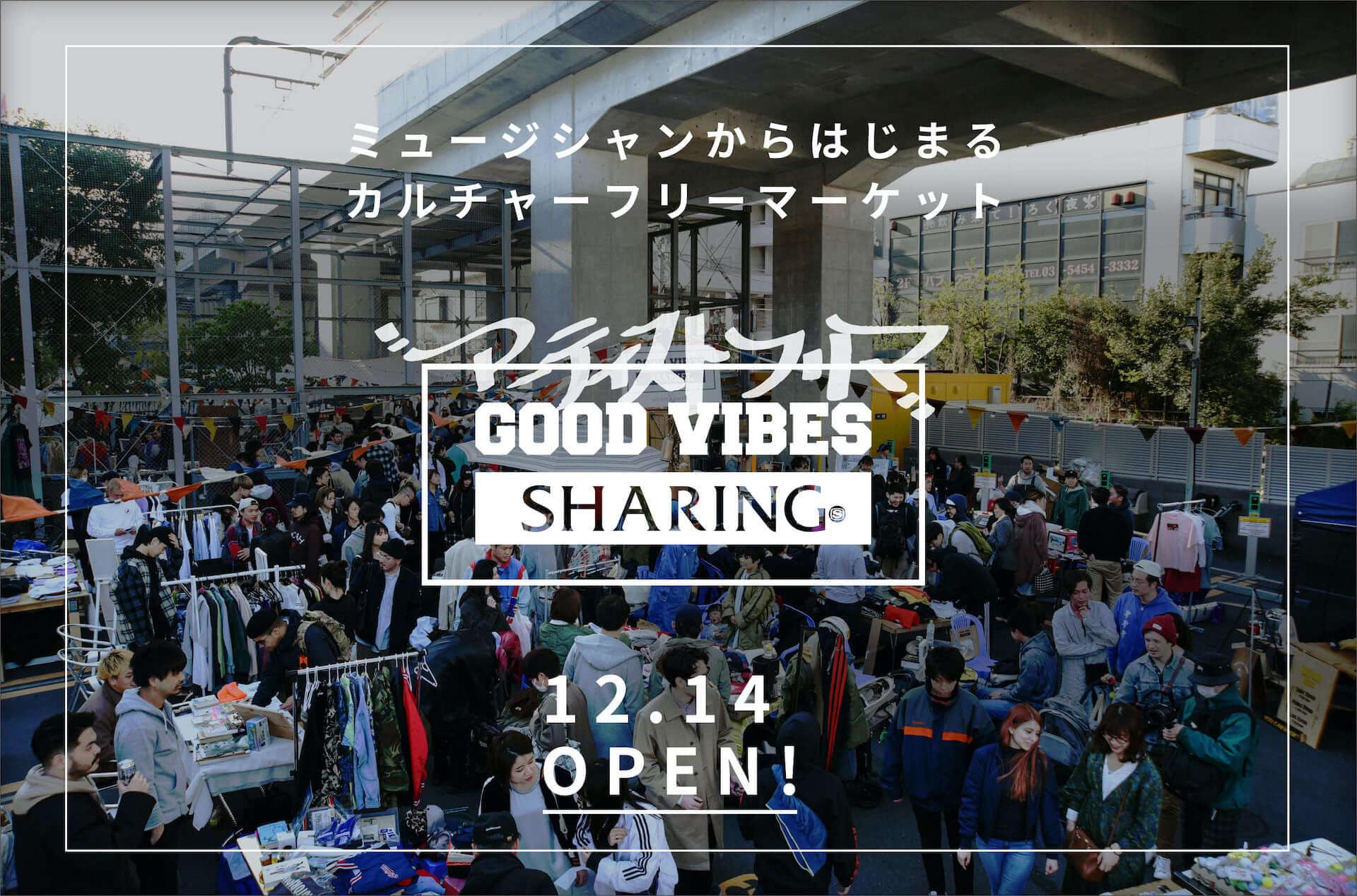 カルチャーフリーマーケットサイト「GOOD VIBES SHARING」が本日オープン!今夜配信の記念特番にはCHAI、TENDRE、xiangyuらが出演 art201214_gvs-site_3-1920x1268