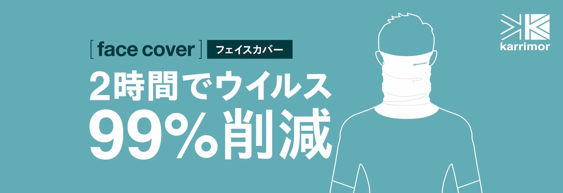 2時間でウイルスの99%が減少!ViralOff®を採用したカリマーのフェイスカバーが本日発売 life201214_karrimor_facecover_2