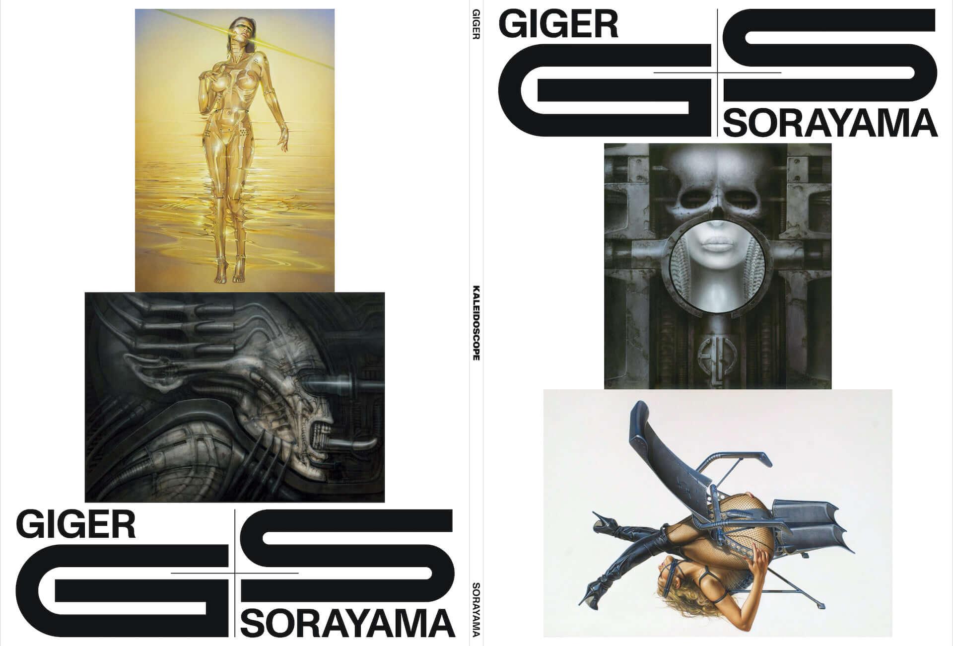 空山基とH.R.ギーガーのコラボ展が渋谷&心斎橋PARCOにて開催決定!NANZUKAと『KALEIDOSCOPE』編集長が共同でキュレーション art201214_giger-sorayama_6-1920x1301