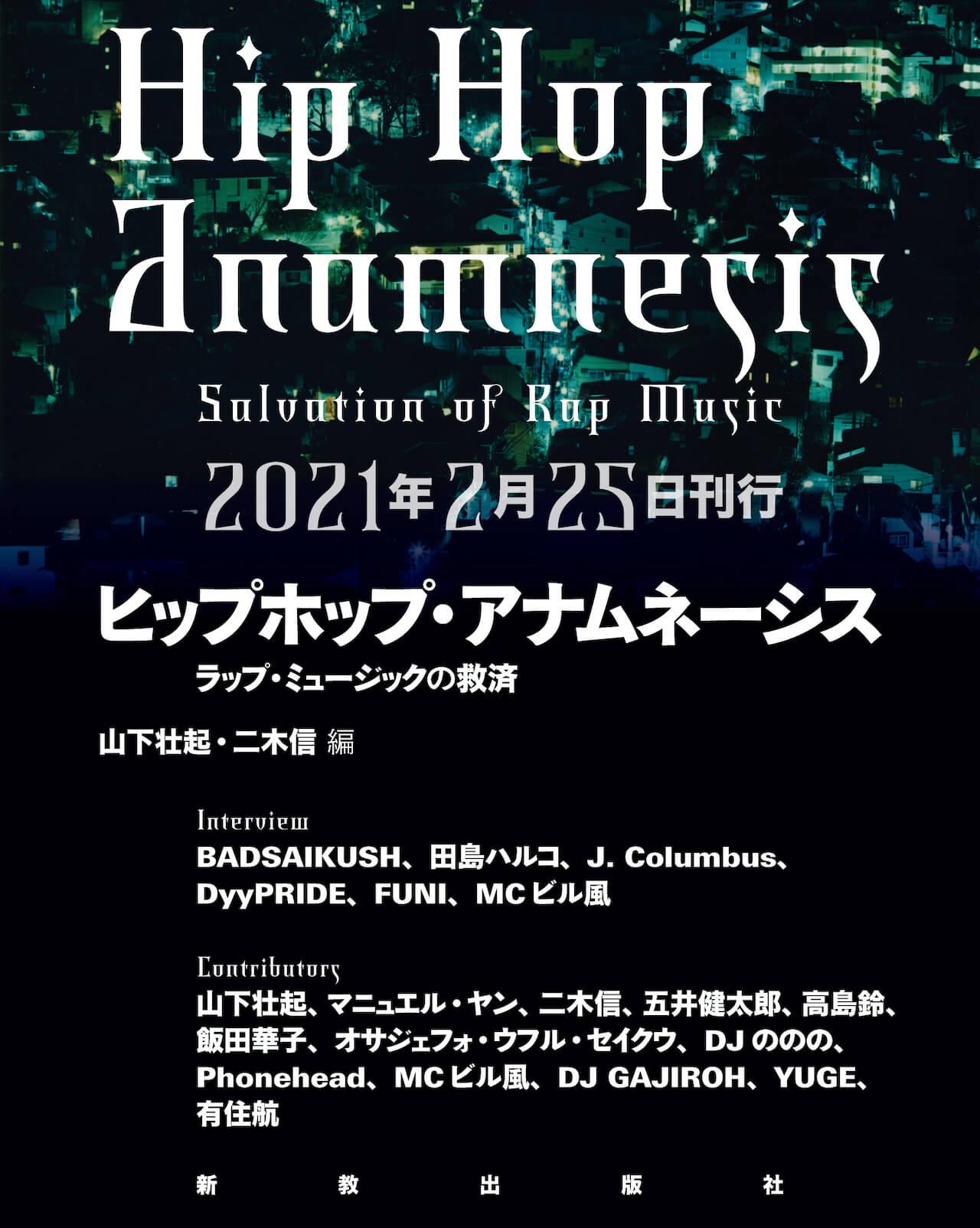 BADSAIKUSH、田島ハルコ、J. Columbus、DyyPRIDEらのインタビューが掲載!書籍『ヒップホップ・アナムネーシス――ラップ・ミュージックの救済』が2021年2月に刊行 music201215-salvationofrapmusic