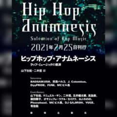 ヒップホップ・アナムネーシス――ラップ・ミュージックの救済