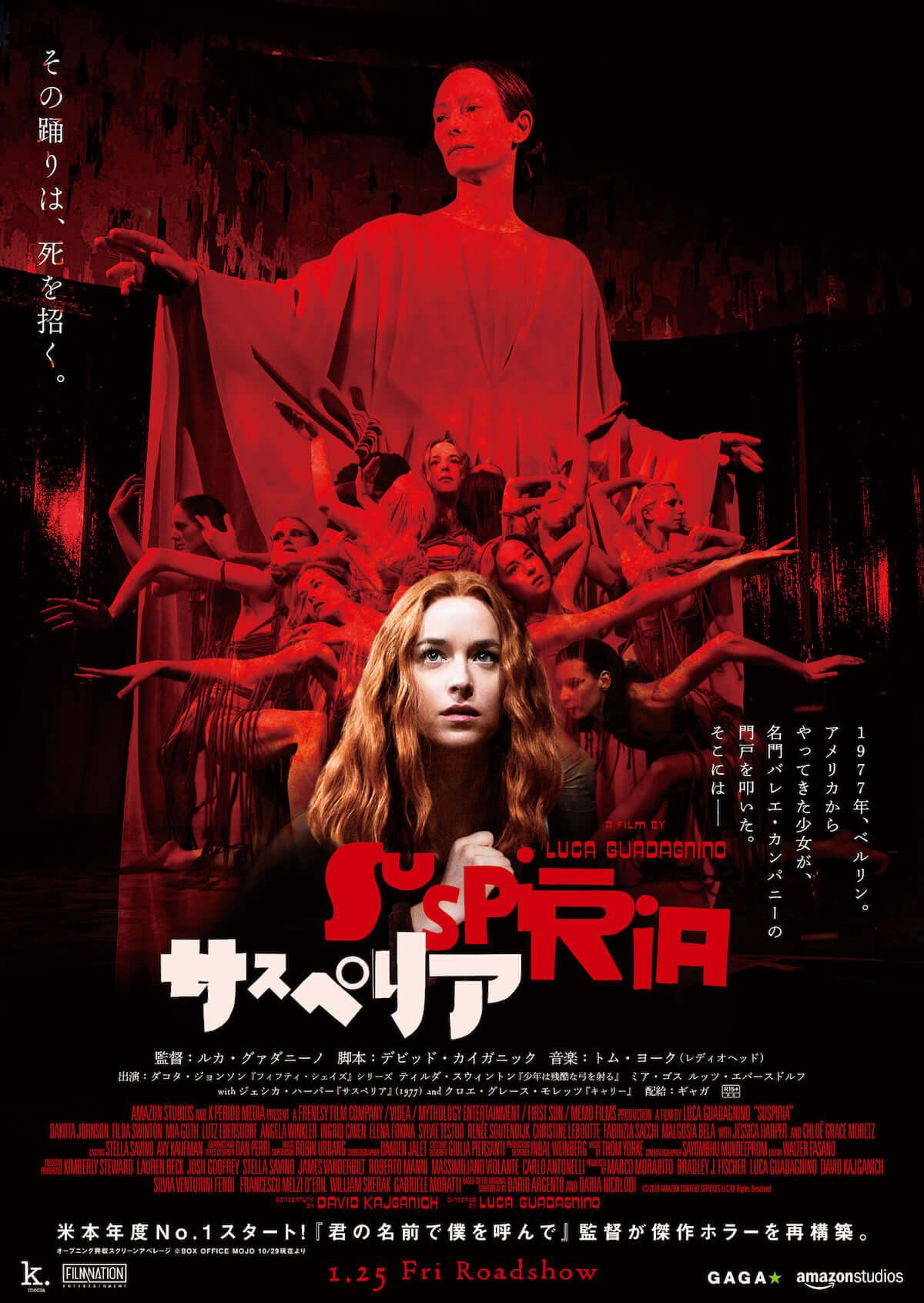 映画『サスペリア』本予告公開。トム・ヨークが手がけた不穏な旋律のなか、物語が始まる suspiria-1200x1692