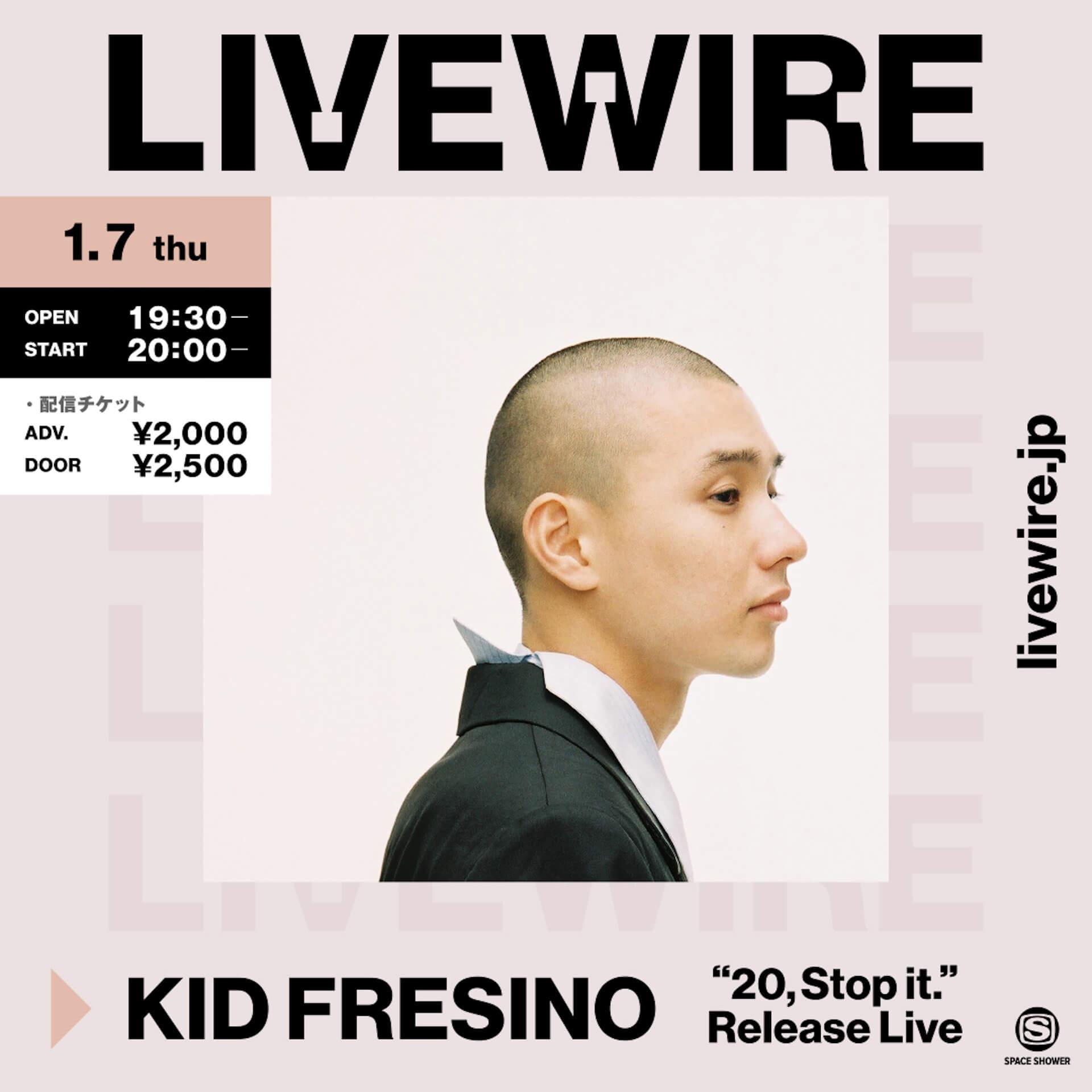 """KID FRESINOの2年ぶりのアルバム『20,Stop it.』が発売決定 自身プロデュースの先行配信シングル""""Rondo""""がリリース music201216_kidfresino_3"""