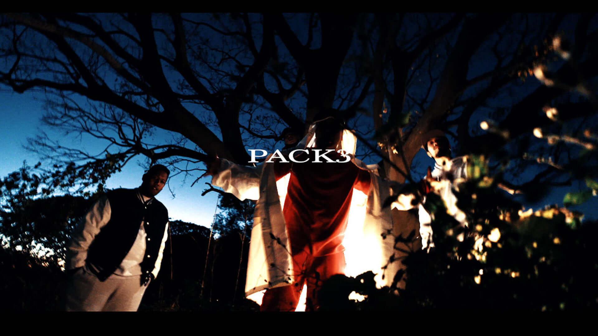 "BLABLA、Vue dumonde、m-alによるユニット・PACK3がデビューアルバム『PACKQAGE』のCDを本日発売!OMSB参加の楽曲""Discovery""MVも公開 music201216_pack3_3-1920x1080"