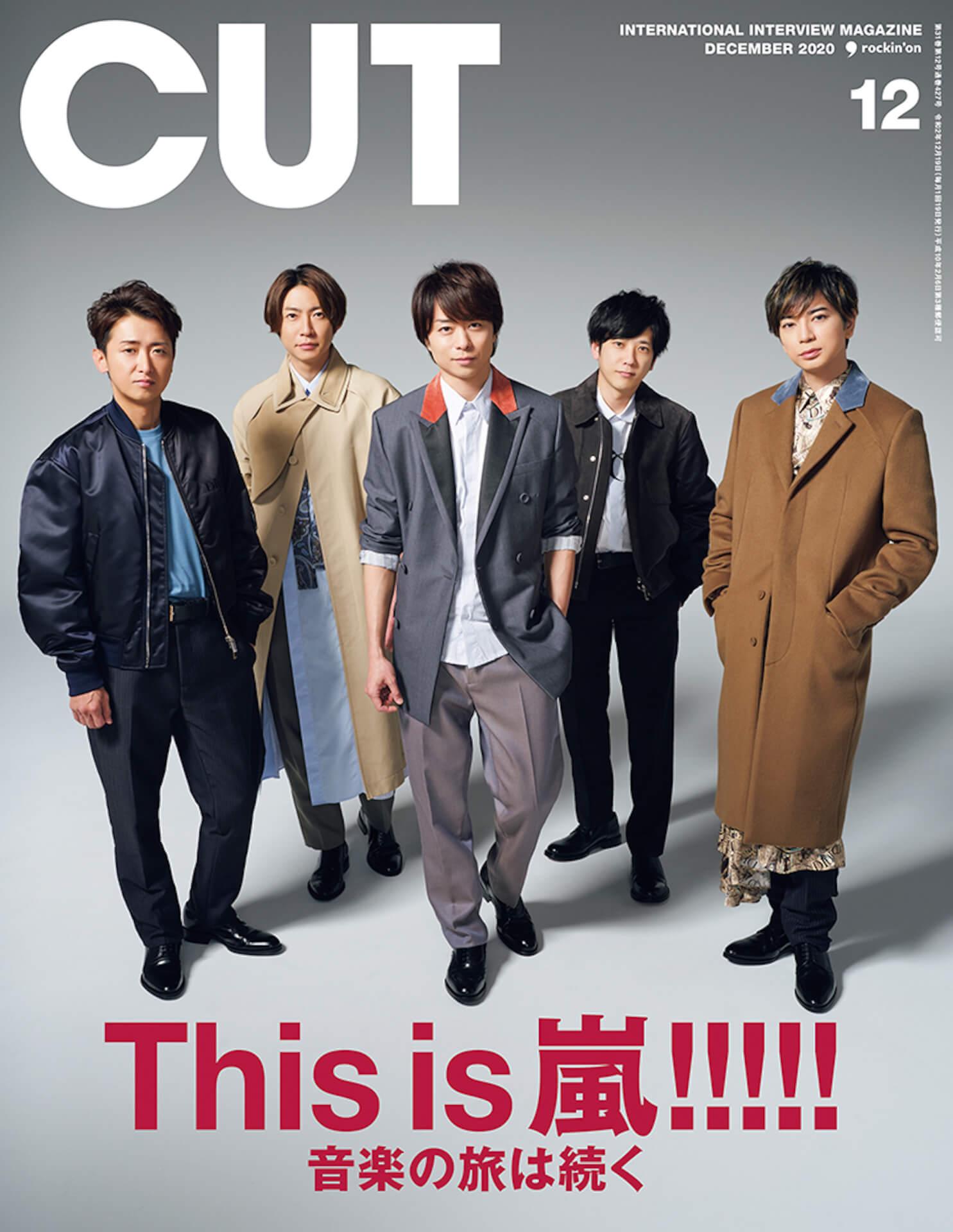『CUT』12月号の表紙巻頭特集は嵐!「終わらない音楽の旅」に迫ったメンバー全員へのインタビューも掲載 culture20201116_cut_arashi_1