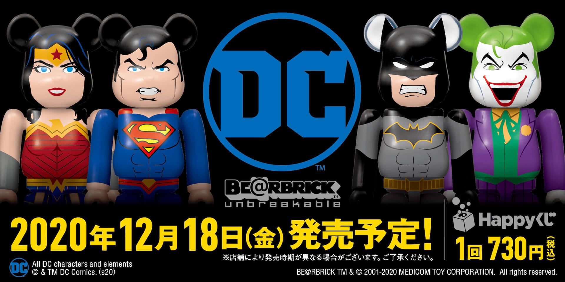 『ワンダーウーマン 1984』劇場公開記念!スーパーマン、バットマン、ジョーカーら人気DCキャラのBE@RBRICKや限定ポスターが当たるHappyくじが発売 art201216_dc_bearbrick_1