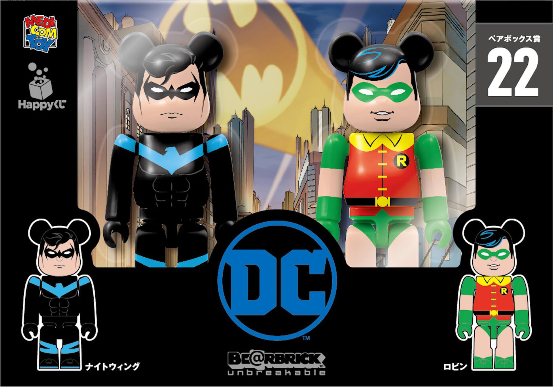 『ワンダーウーマン 1984』劇場公開記念!スーパーマン、バットマン、ジョーカーら人気DCキャラのBE@RBRICKや限定ポスターが当たるHappyくじが発売 art201216_dc_bearbrick_7