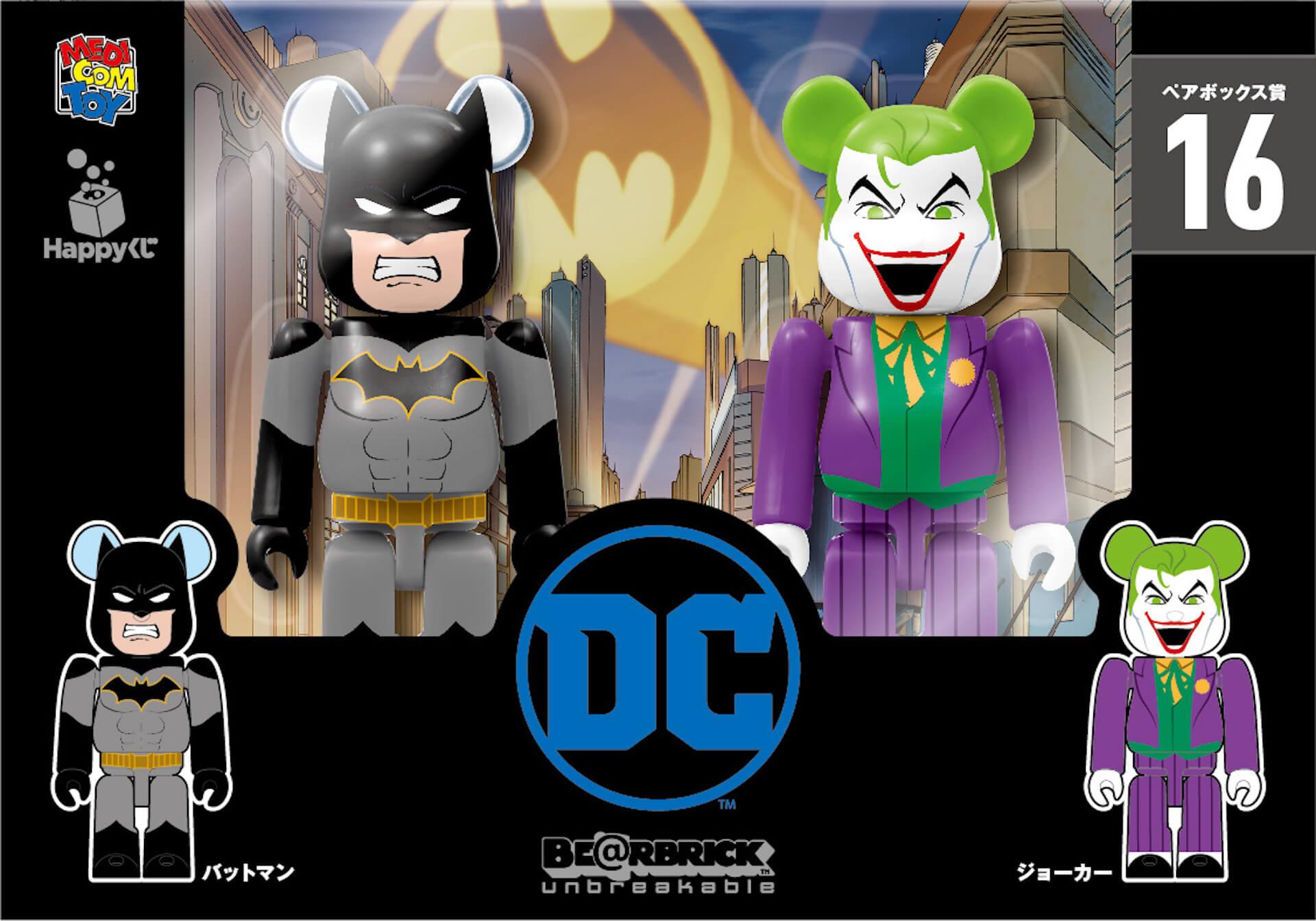 『ワンダーウーマン 1984』劇場公開記念!スーパーマン、バットマン、ジョーカーら人気DCキャラのBE@RBRICKや限定ポスターが当たるHappyくじが発売 art201216_dc_bearbrick_8