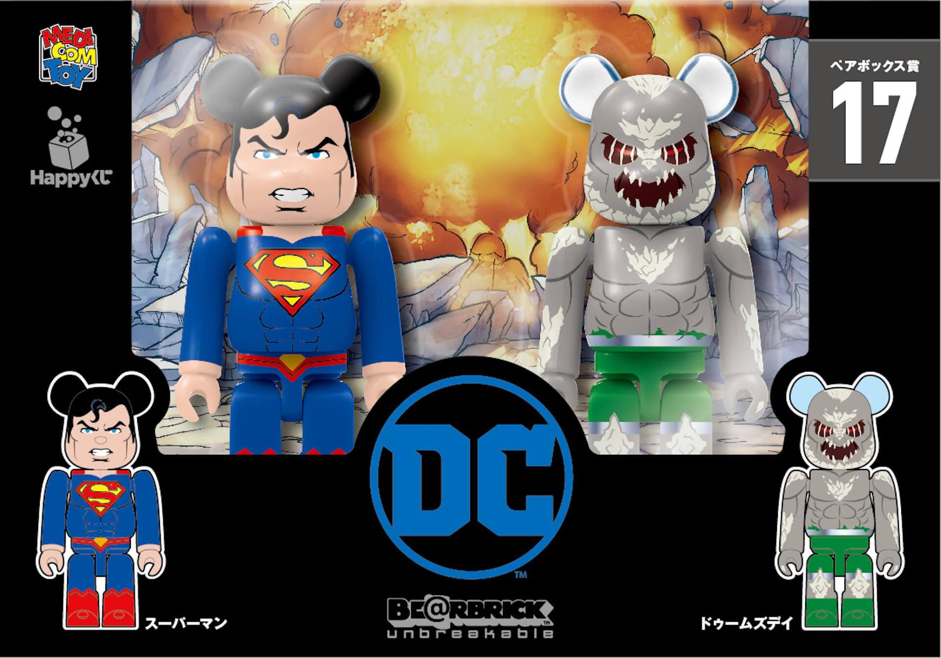 『ワンダーウーマン 1984』劇場公開記念!スーパーマン、バットマン、ジョーカーら人気DCキャラのBE@RBRICKや限定ポスターが当たるHappyくじが発売 art201216_dc_bearbrick_9