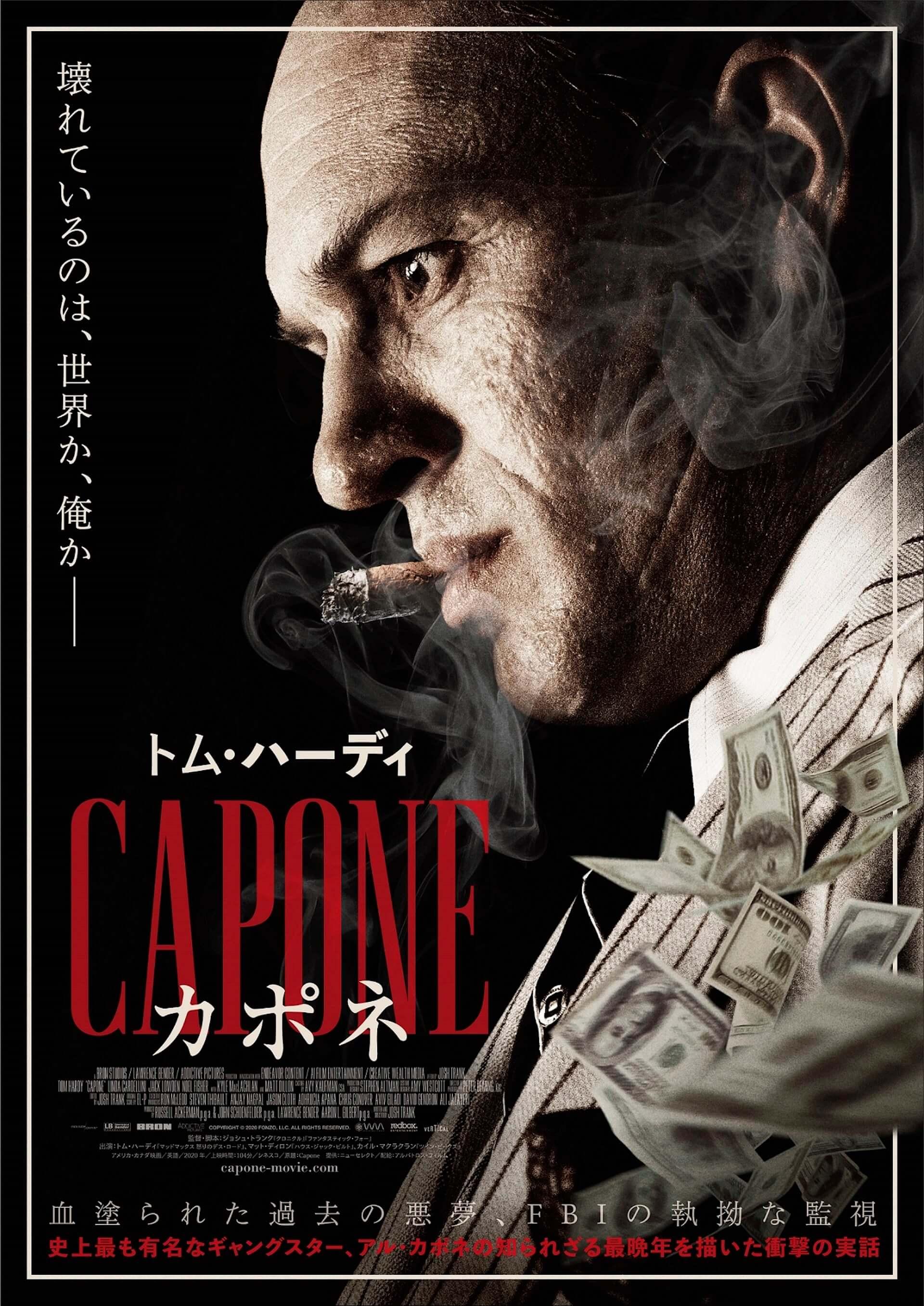 壊れているのは、世界か、俺か―|アル・カポネ最晩年を描いたトム・ハーディ主演映画『カポネ』の予告編が解禁 film201217_capone_1-1920x2713