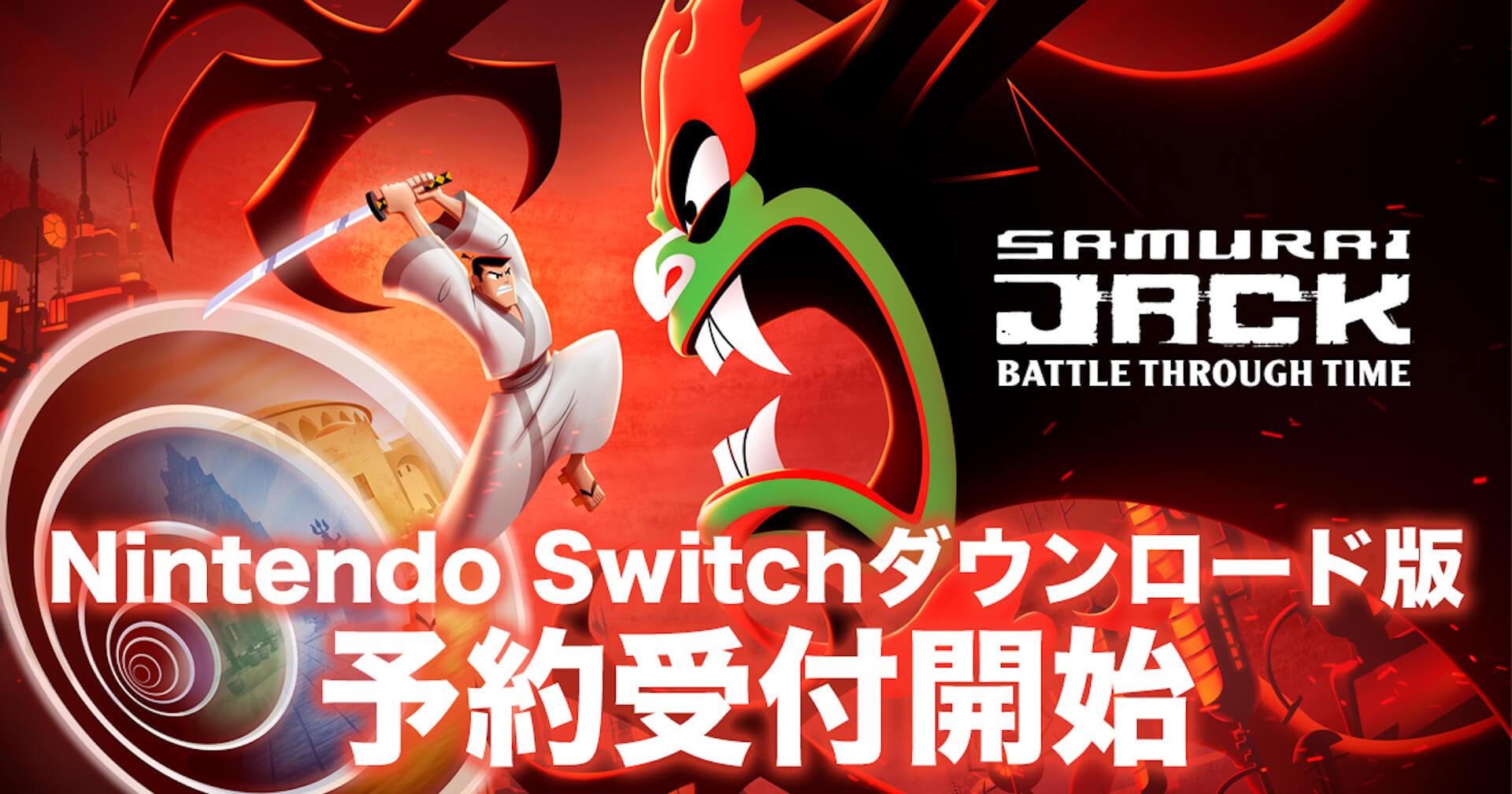 アクションRPG『サムライジャック:時空の戦い』Nintendo Switchダウンロード版の予約受付が開始!アニメ『サムライ ジャック』も特別放送決定 tech201217_samuraijack_zikunotatakai_1