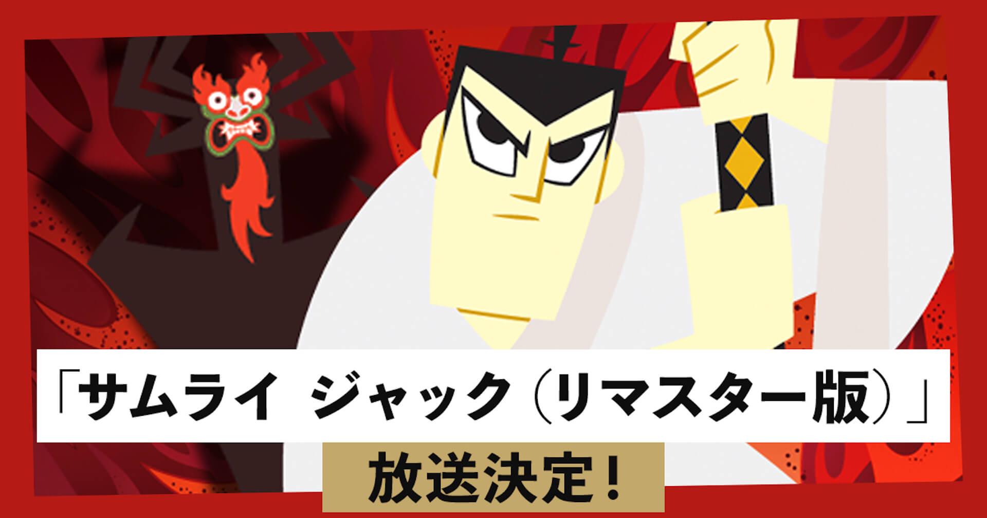 アクションRPG『サムライジャック:時空の戦い』Nintendo Switchダウンロード版の予約受付が開始!アニメ『サムライ ジャック』も特別放送決定 tech201217_samuraijack_zikunotatakai_5