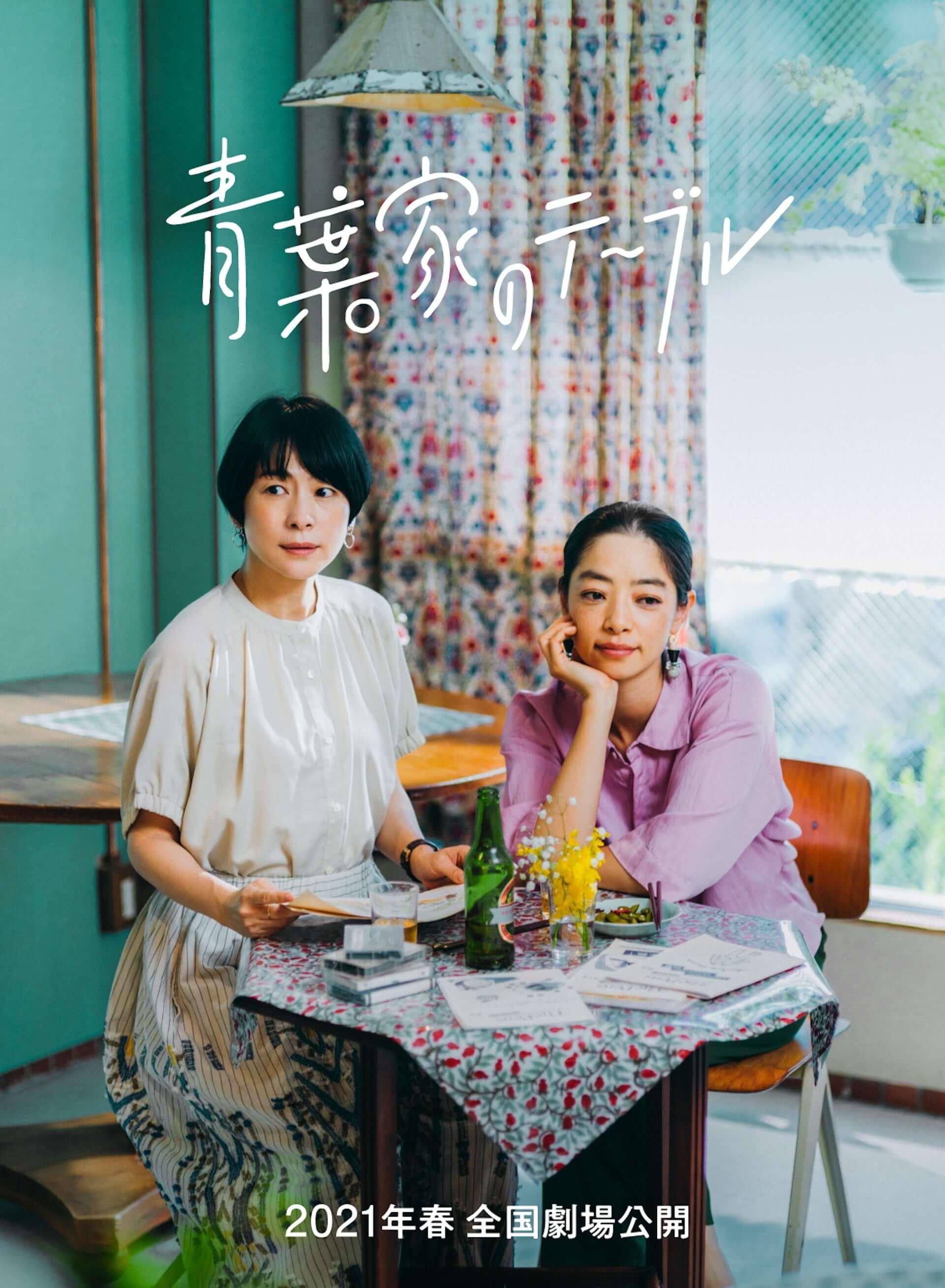 「北欧、暮らしの道具店」初の映画『青葉家のテーブル』が来年春に公開決定!市川実和子、栗林藍希ら追加キャストも発表 film201217_hokuohkurashi_1-1920x2617