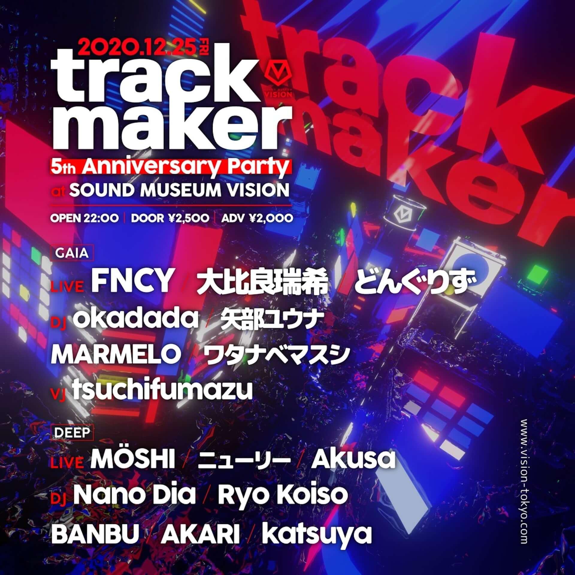 渋谷VISIONにFNCY、STUTS、okadada、大比良瑞希らが集結!<trackmaker>5周年記念イベントがクリスマスに開催決定 music201217_vision_6-1920x1920