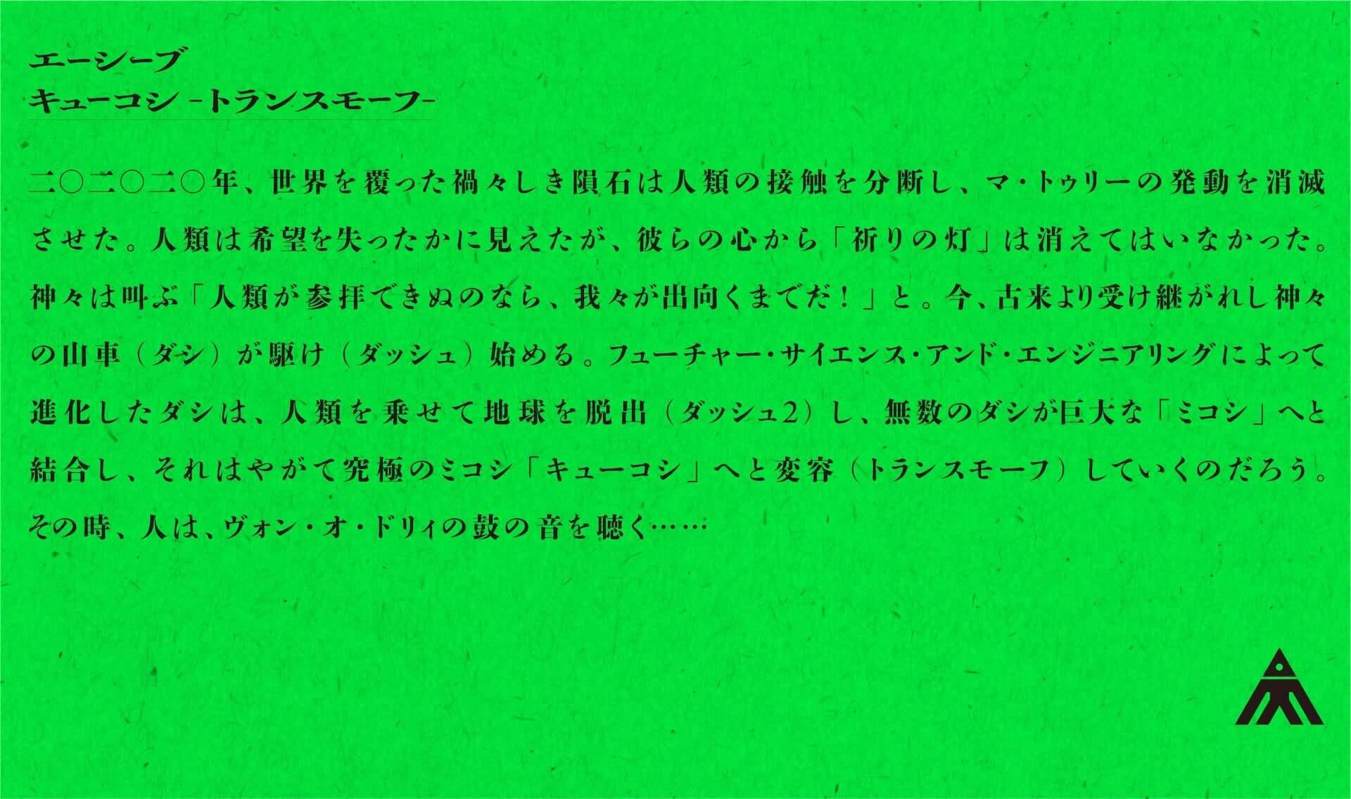 "AC部初の大規模個展<九越 -Transmorph->が日本橋三越本店で開催決定!Battles""Sugar Foot""『大宇宙ロボット祭』の最新作など展開 art201218_ac-bu_1-1920x1135"