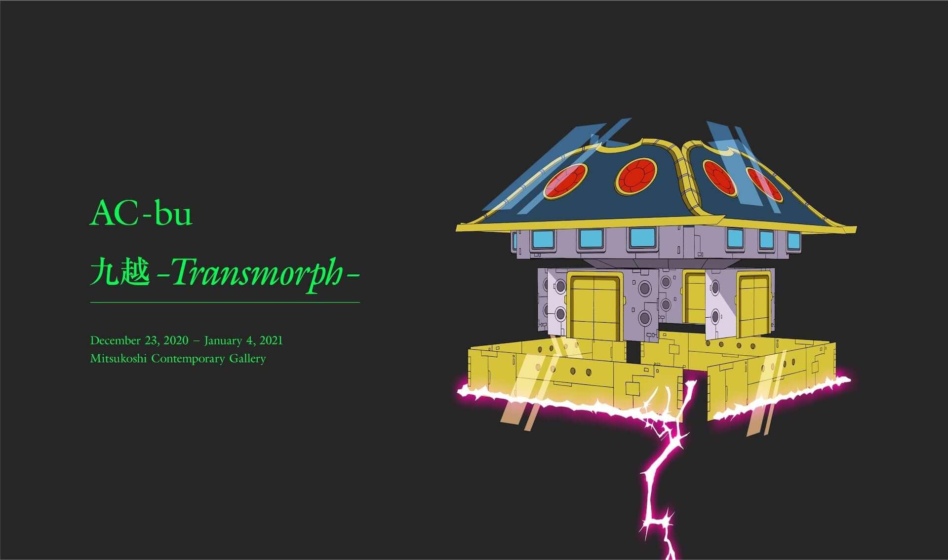 "AC部初の大規模個展<九越 -Transmorph->が日本橋三越本店で開催決定!Battles""Sugar Foot""『大宇宙ロボット祭』の最新作など展開 art201218_ac-bu_6-1920x1135"