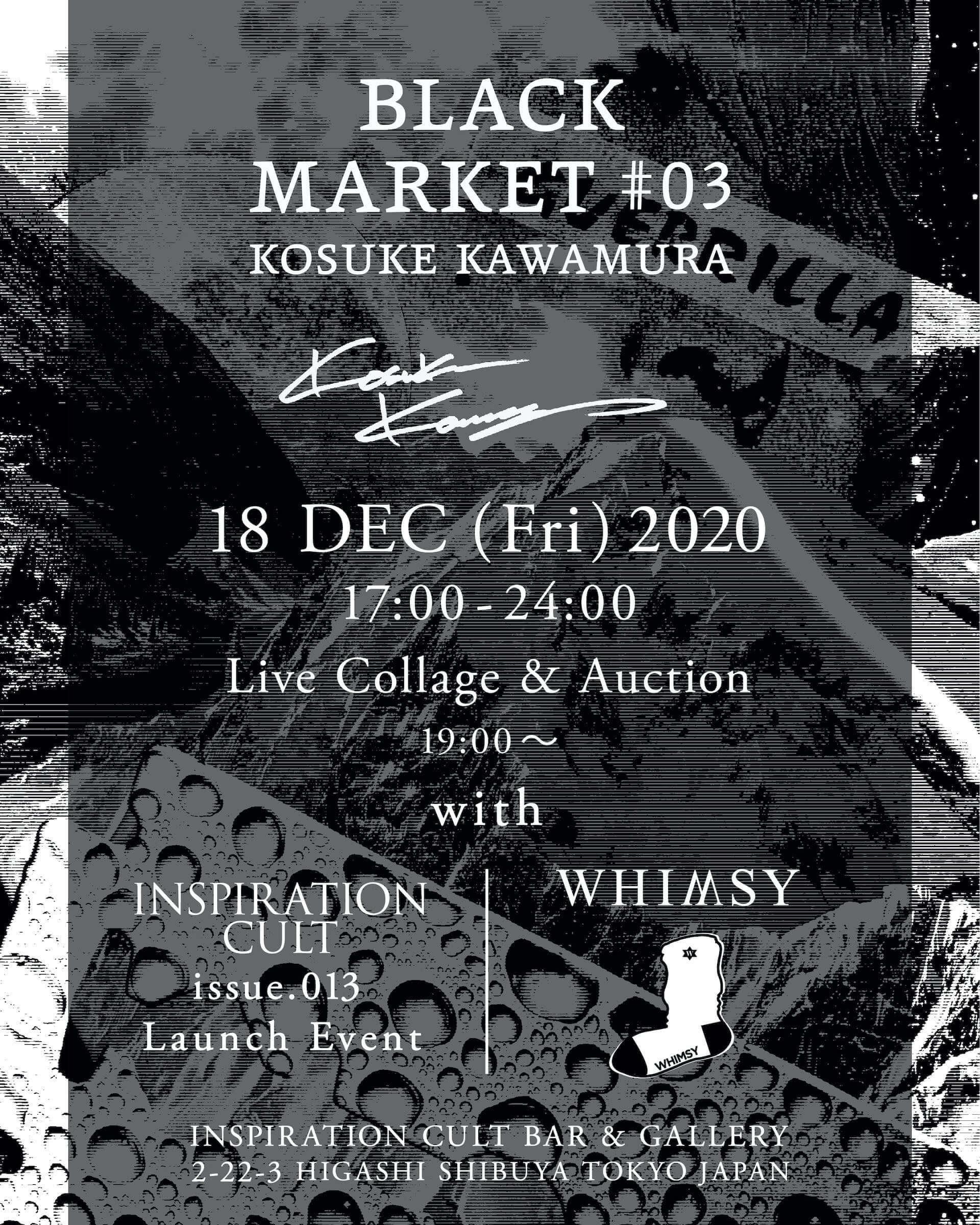 河村康輔、Whimsy、INSPIRATION CULTによるコラボソックス4種が数量限定で明日発売!河村のアーカイブ作品がデザイン art201217_-kosukekawamura_1-1920x2400