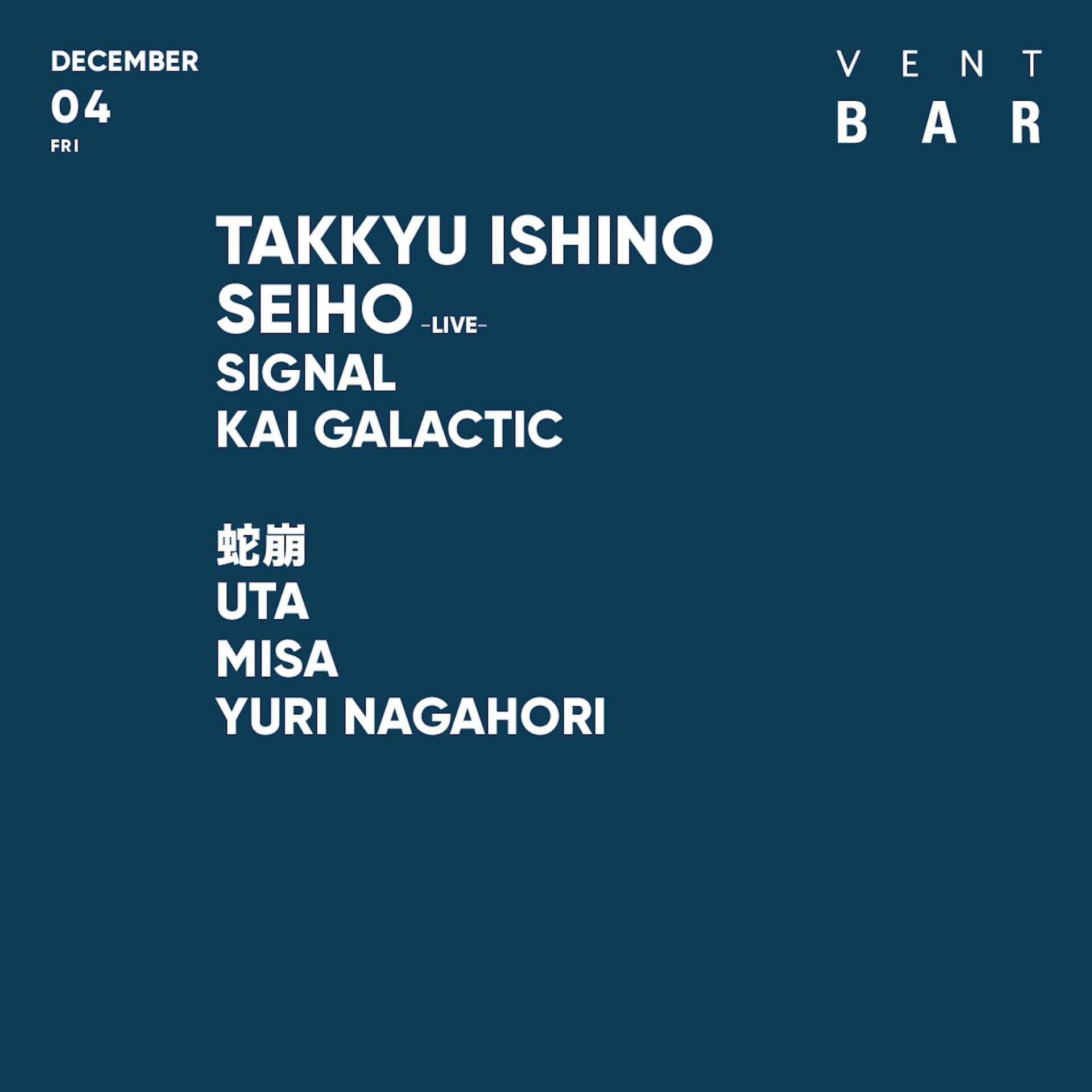 石野卓球、SeihoがVENT BARのダブルヘッドライナーとして登場!SIGNAL、Kai Galacticらも出演 music201117_vent-bar_1