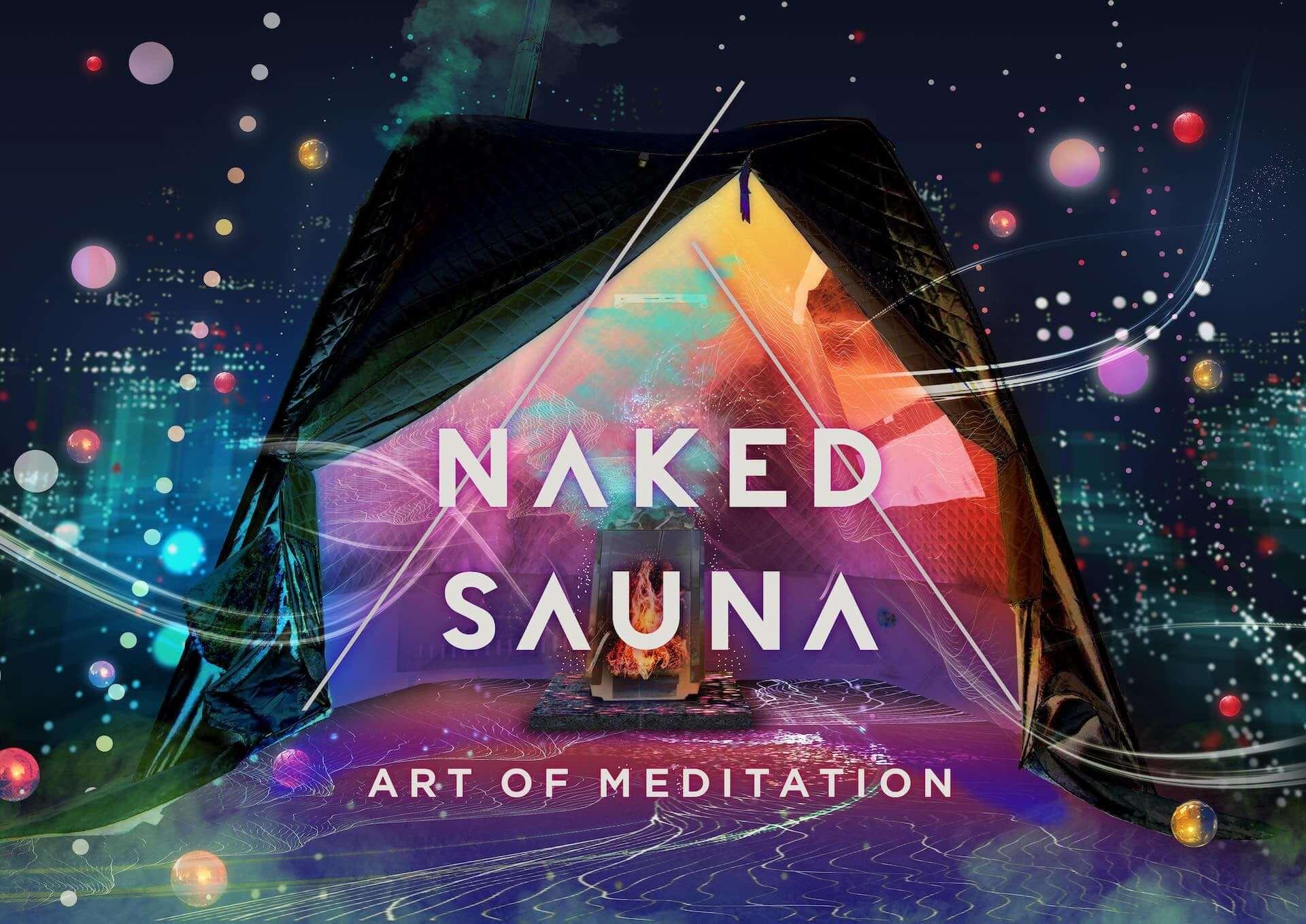 """五感で""""ととのう""""アートサウナ体験を!デートにもおすすめなテントサウナイベントが東京・有明にて開催中 lf201218_naked-sauna_5-1920x1359"""