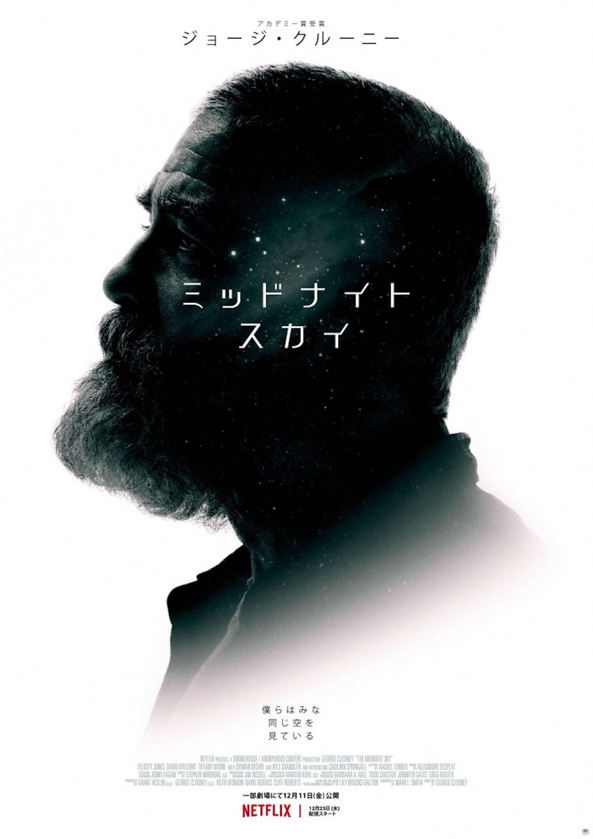 ジョージ・クルーニーが「危険な撮影だった」と語る氷上でのスタントとは…Netflix映画『ミッドナイト・スカイ』本編映像が解禁 film201221_midnightsky_2-1920x2718