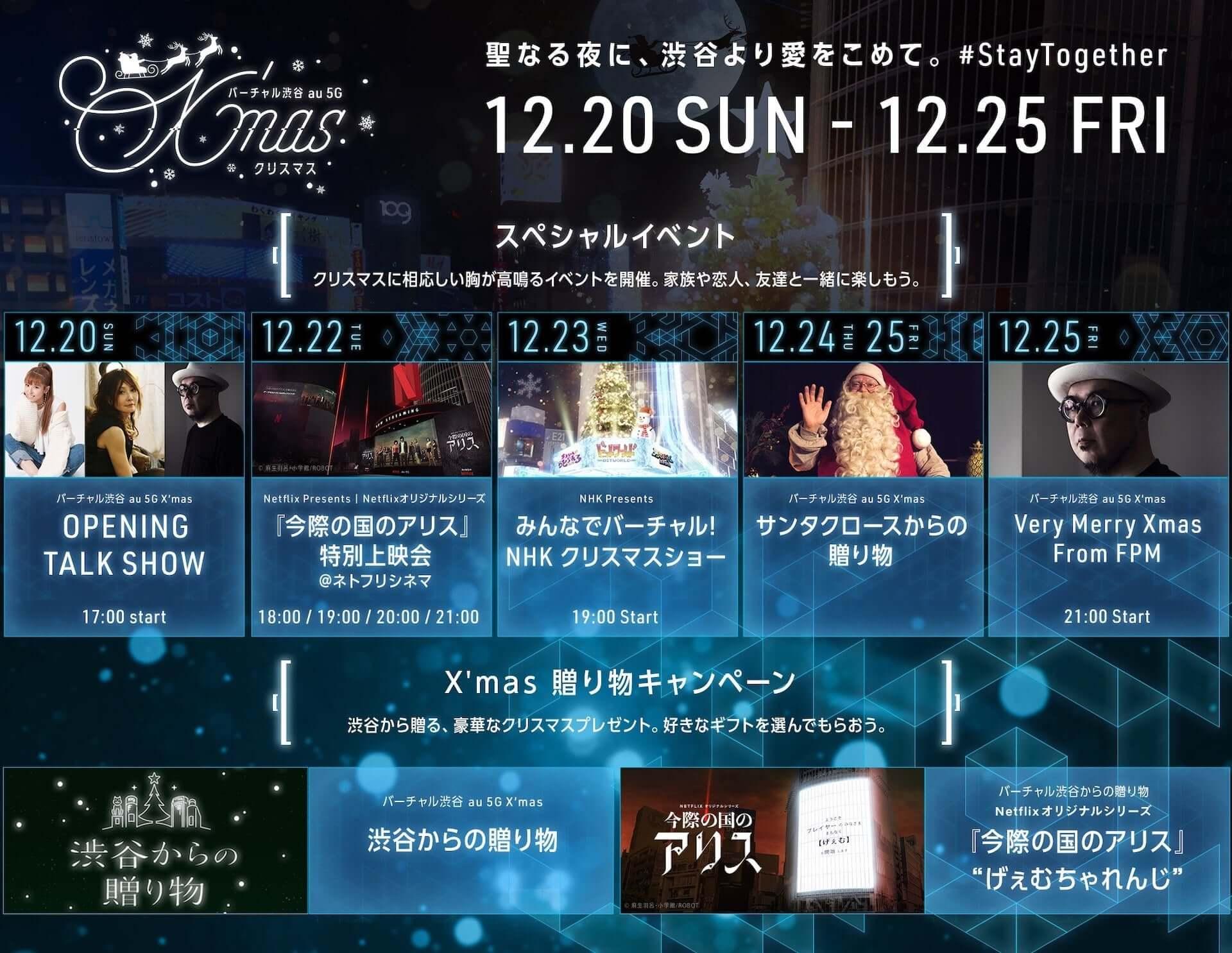 """新進気鋭SSWエマ・ウォーリンが<バーチャル渋谷 au 5G X'mas>に新曲""""Here Forever""""を提供!田中知之によるリミックスも公開 music201221_xmas-shibuya5g_5-1920x1485"""