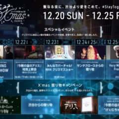 バーチャル渋谷 au 5G X'mas