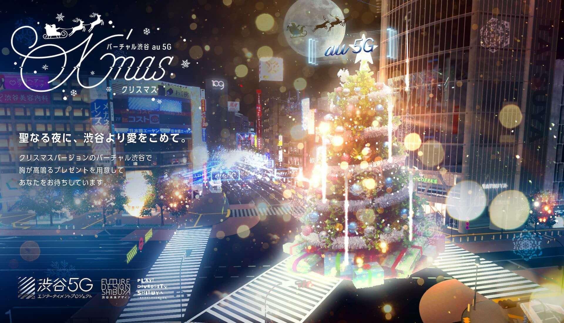 """新進気鋭SSWエマ・ウォーリンが<バーチャル渋谷 au 5G X'mas>に新曲""""Here Forever""""を提供!田中知之によるリミックスも公開 music201221_xmas-shibuya5g_4-1920x1102"""