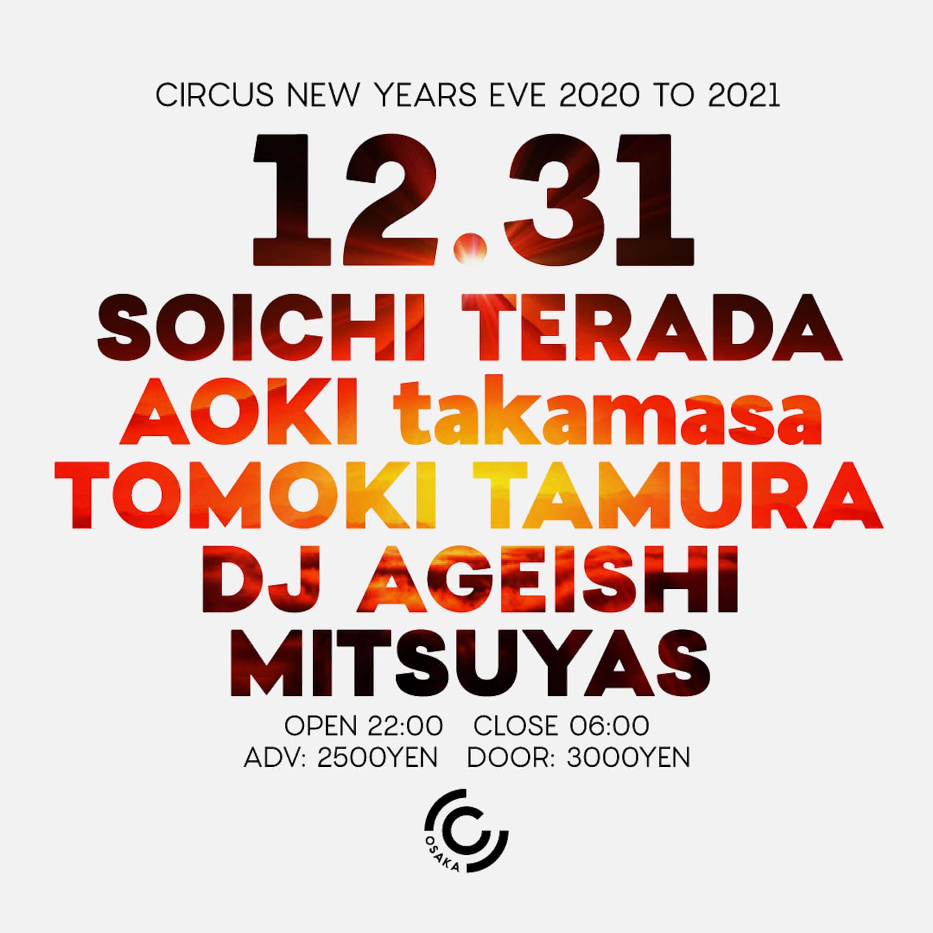 CIRCUS OSAKAのカウントダウンイベントにAOKI takamasa、Tomoki Tamura、DJ AGEISHIらが出演決定!Soichi Teradaのライブセットも music201221_circus-osaka_1-1920x1920