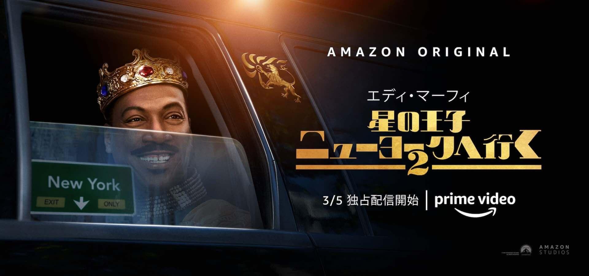 エディ・マーフィ演じる王子の冒険劇が再び!Amazonプライムビデオ『星の王子ニューヨークへ行く 2』予告編トレーラーが初公開&コメントも到着 film201223_coming2america2_6-1920x901